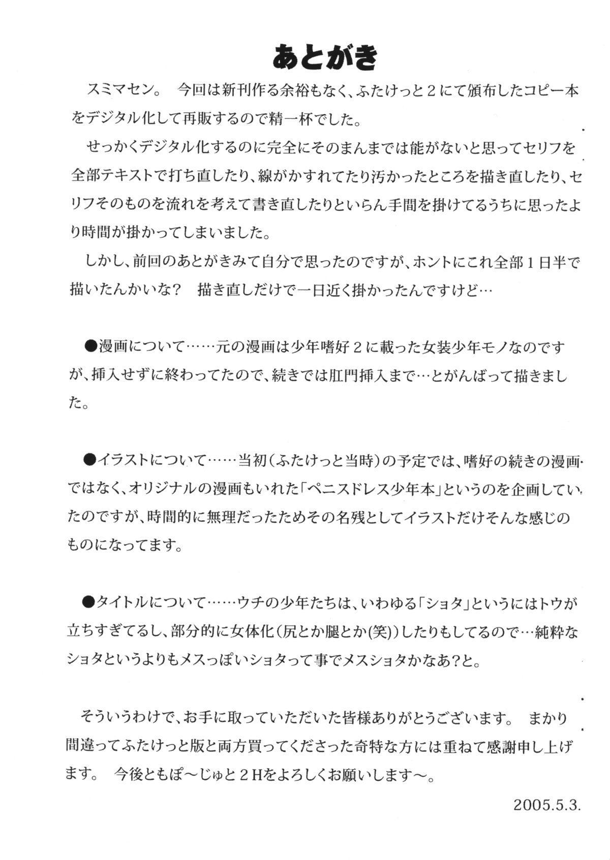Mesu Shota @ SHOTAKET10 Saihenshuuban 12