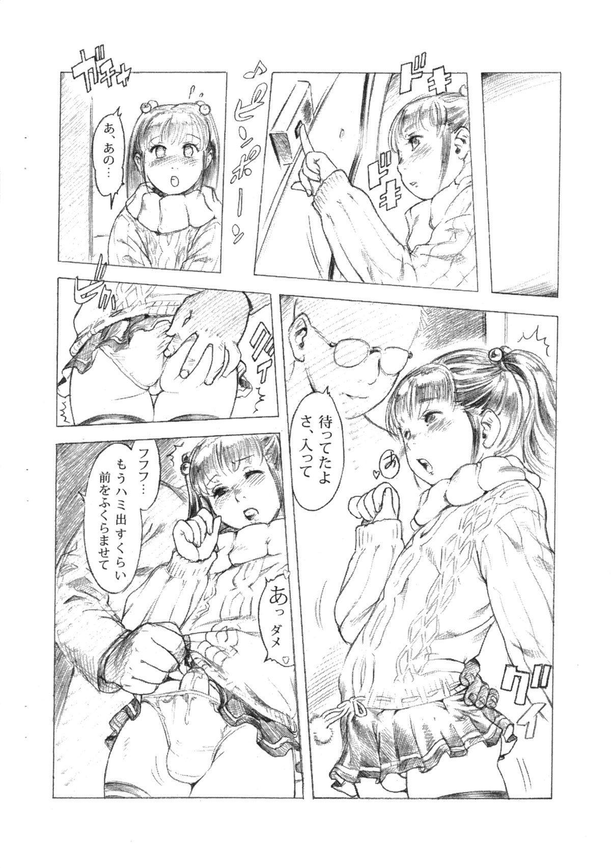 Mesu Shota @ SHOTAKET10 Saihenshuuban 7