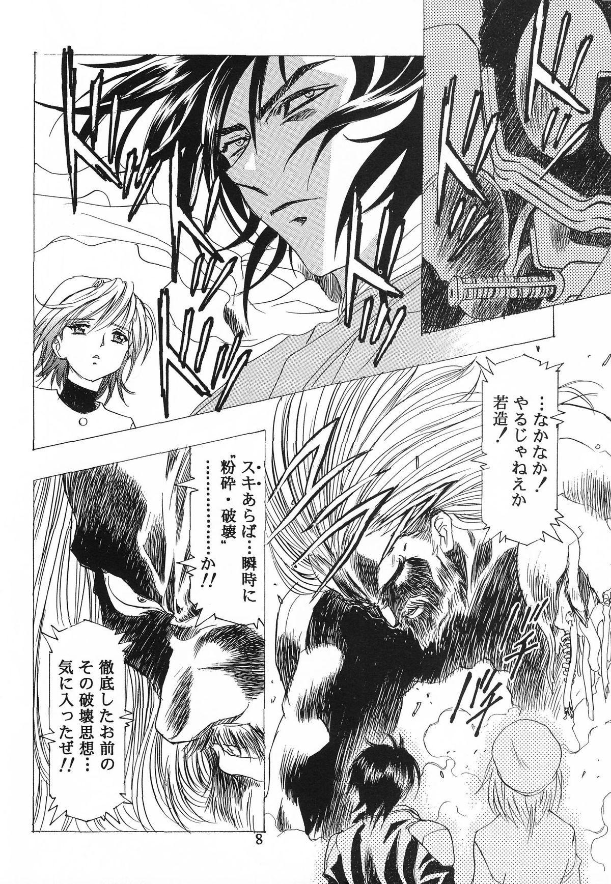 Henrei-kai '98 Natsu SPECIAL 9