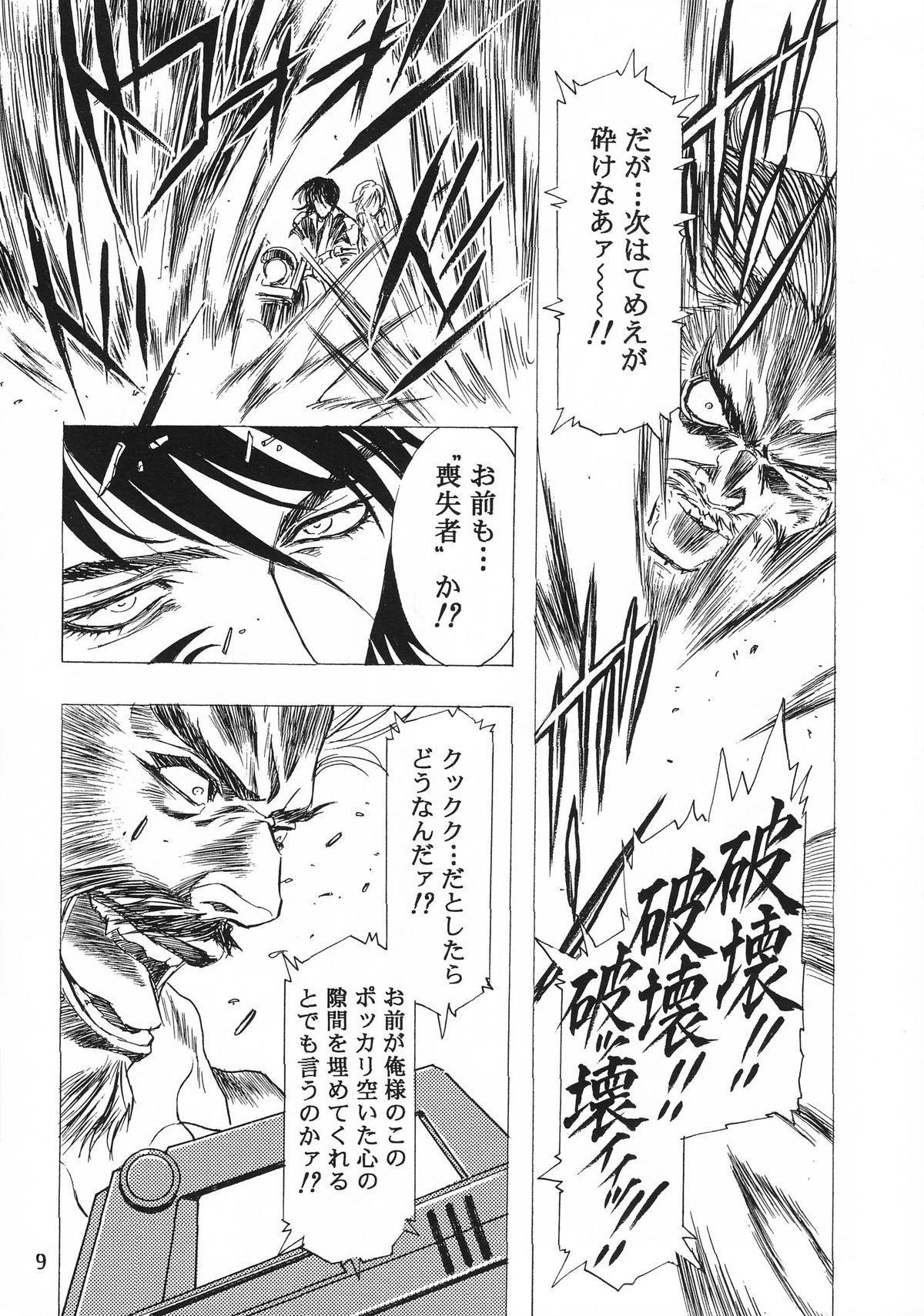 Henrei-kai '98 Natsu SPECIAL 10
