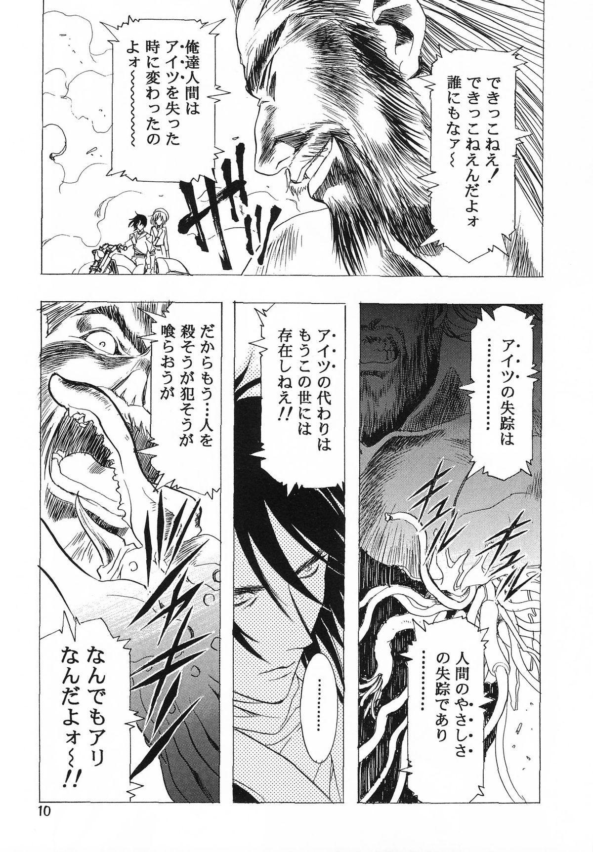 Henrei-kai '98 Natsu SPECIAL 11