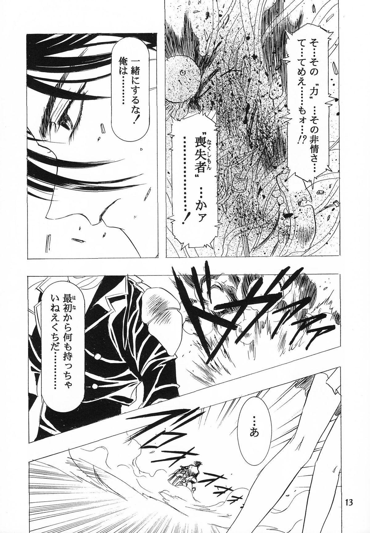 Henrei-kai '98 Natsu SPECIAL 14