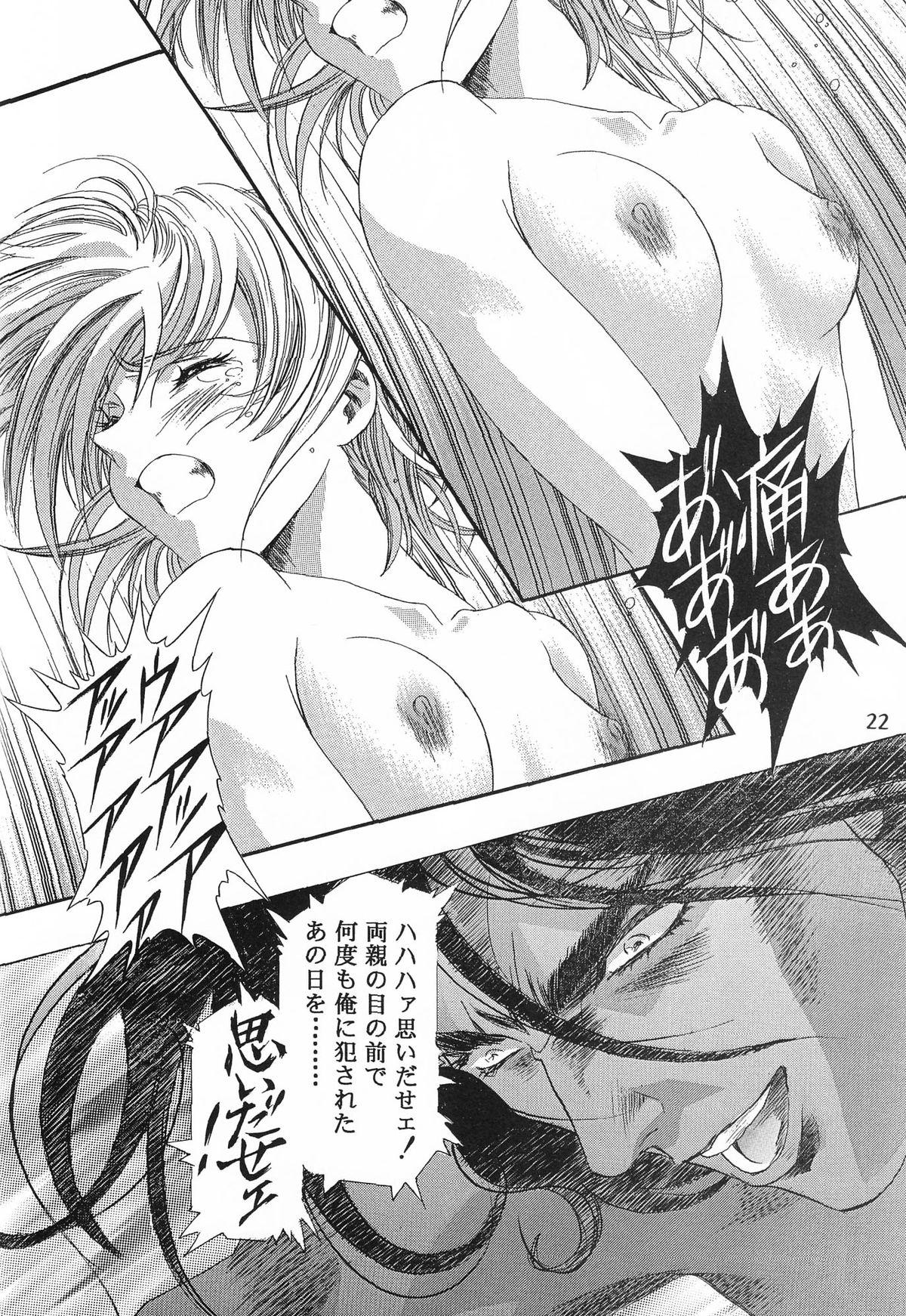 Henrei-kai '98 Natsu SPECIAL 23