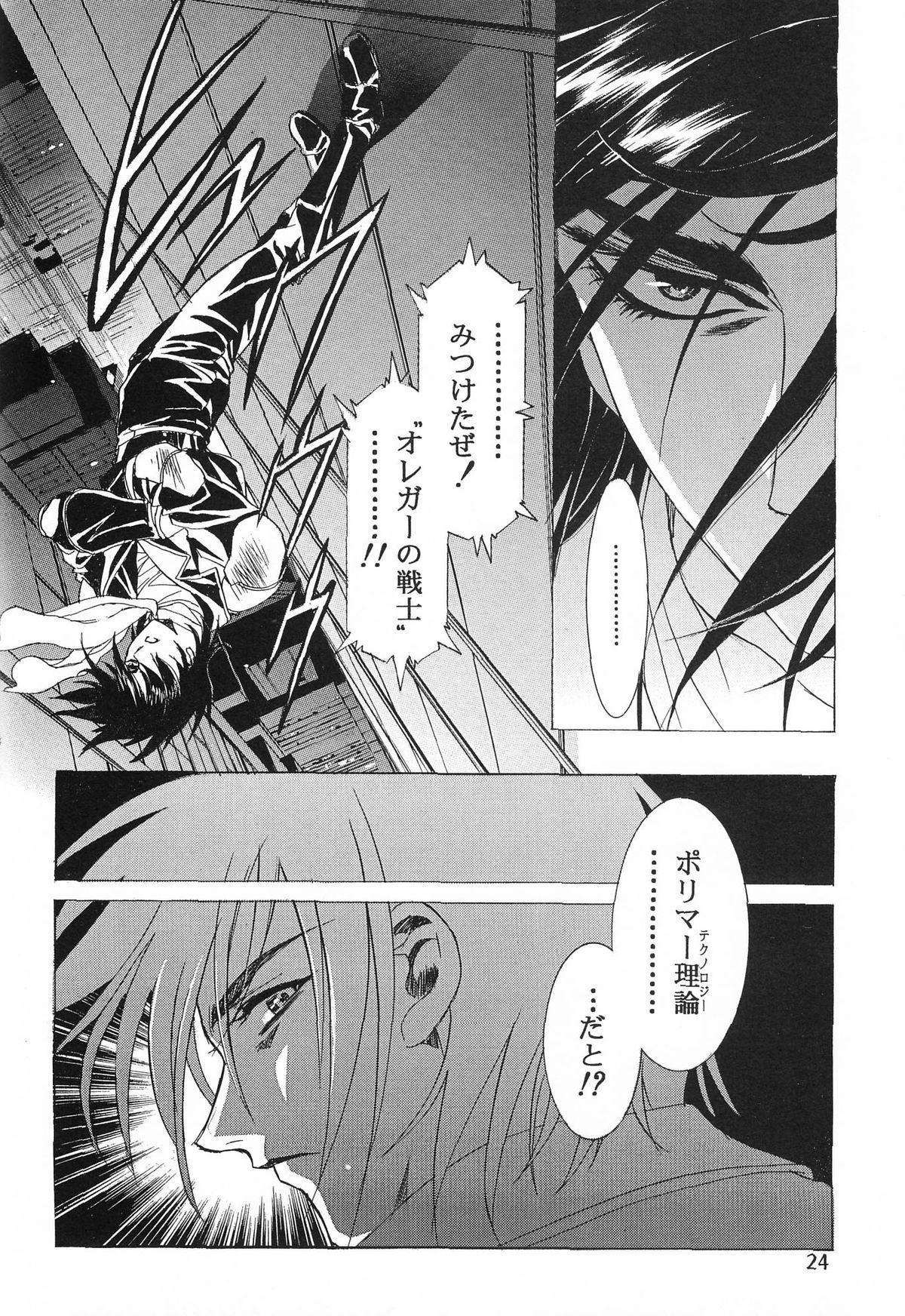 Henrei-kai '98 Natsu SPECIAL 25