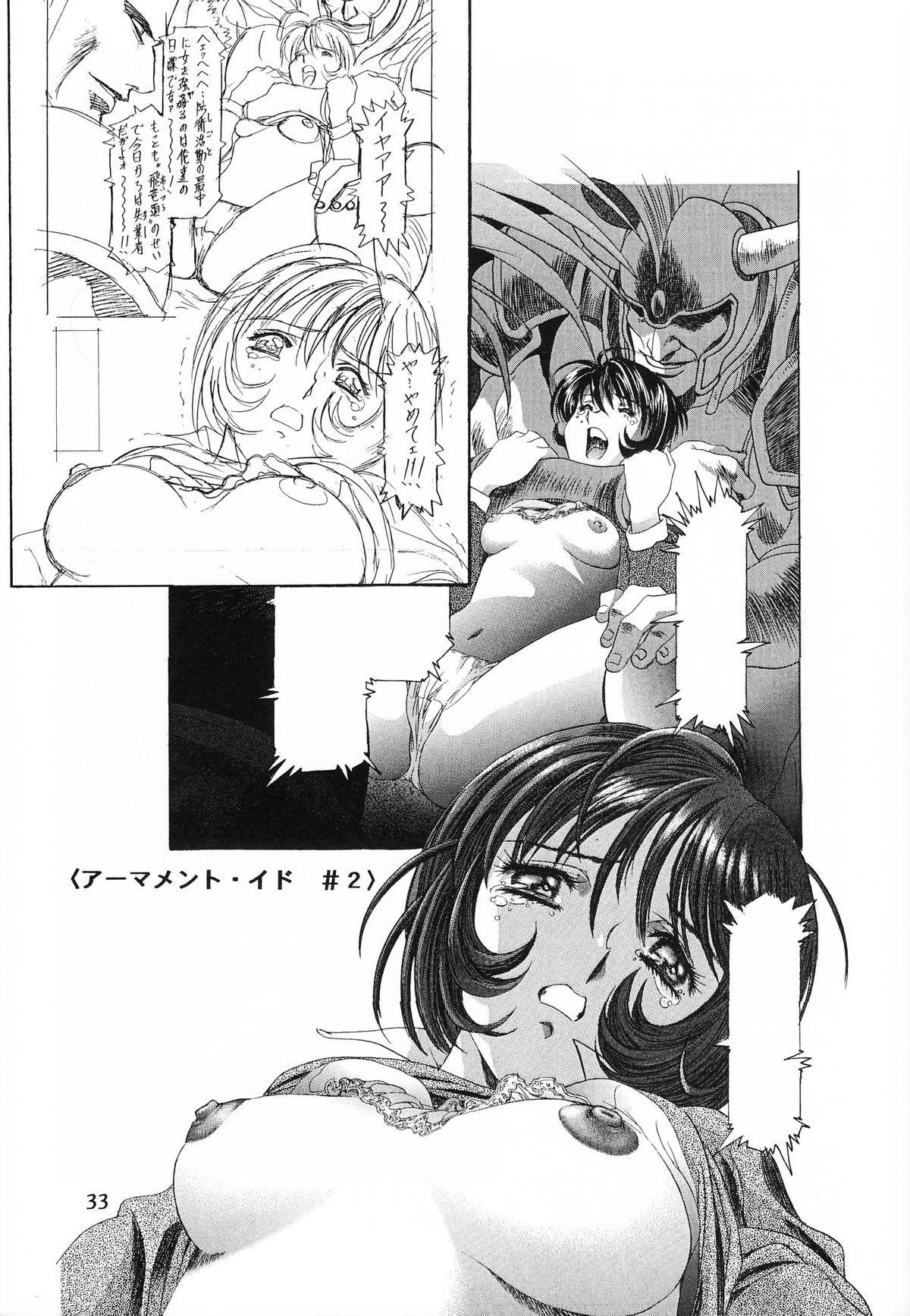 Henrei-kai '98 Natsu SPECIAL 34