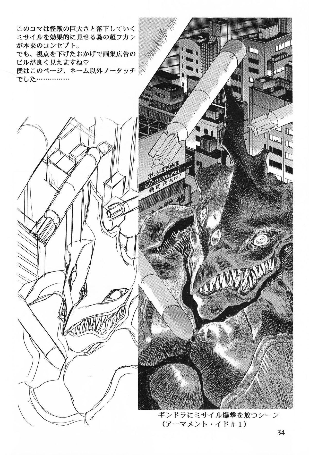 Henrei-kai '98 Natsu SPECIAL 35