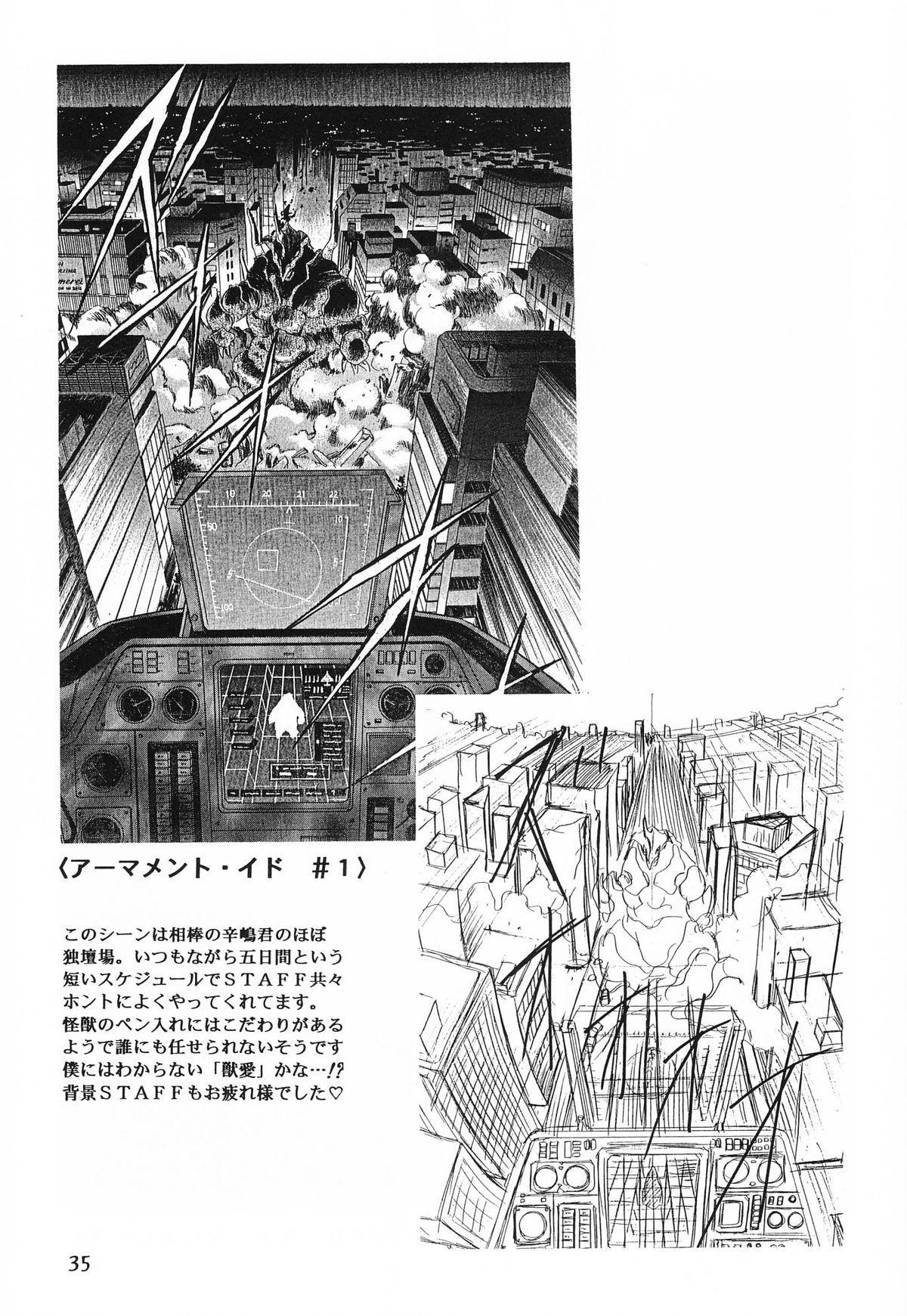 Henrei-kai '98 Natsu SPECIAL 36