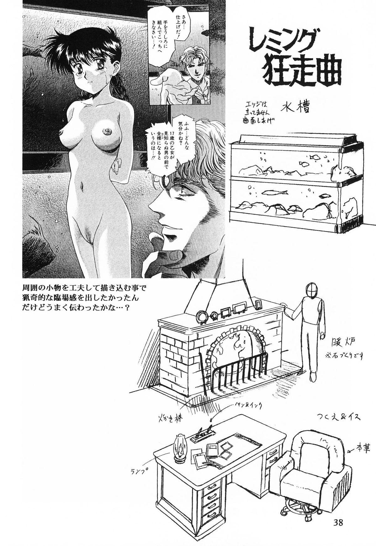 Henrei-kai '98 Natsu SPECIAL 39