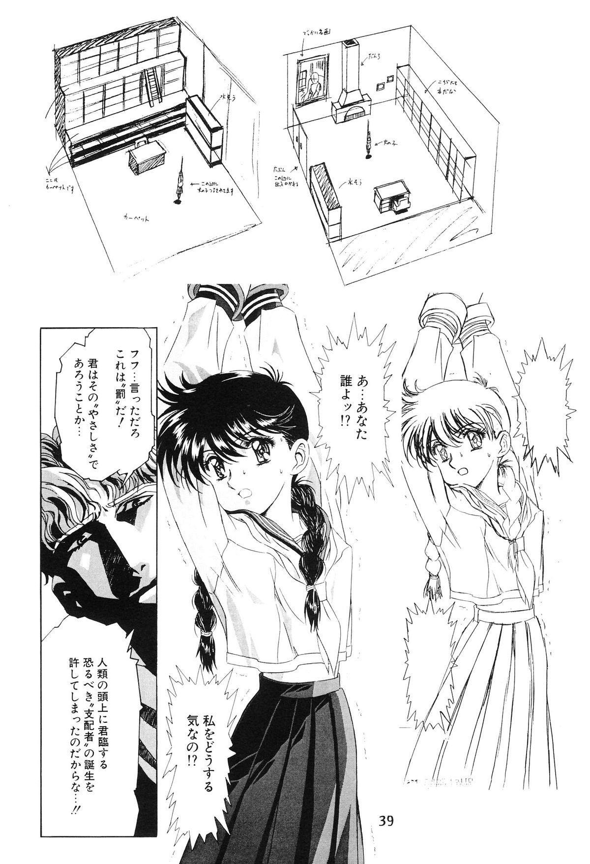 Henrei-kai '98 Natsu SPECIAL 40