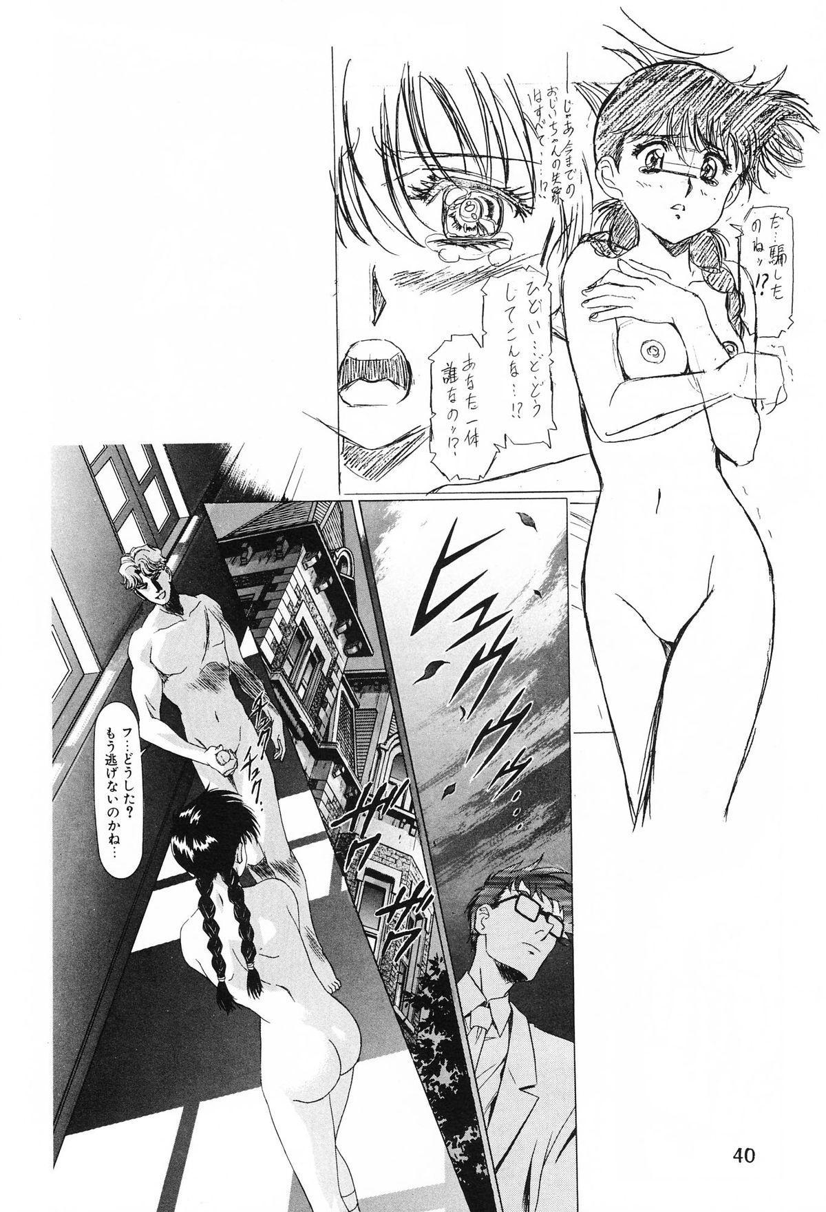 Henrei-kai '98 Natsu SPECIAL 41