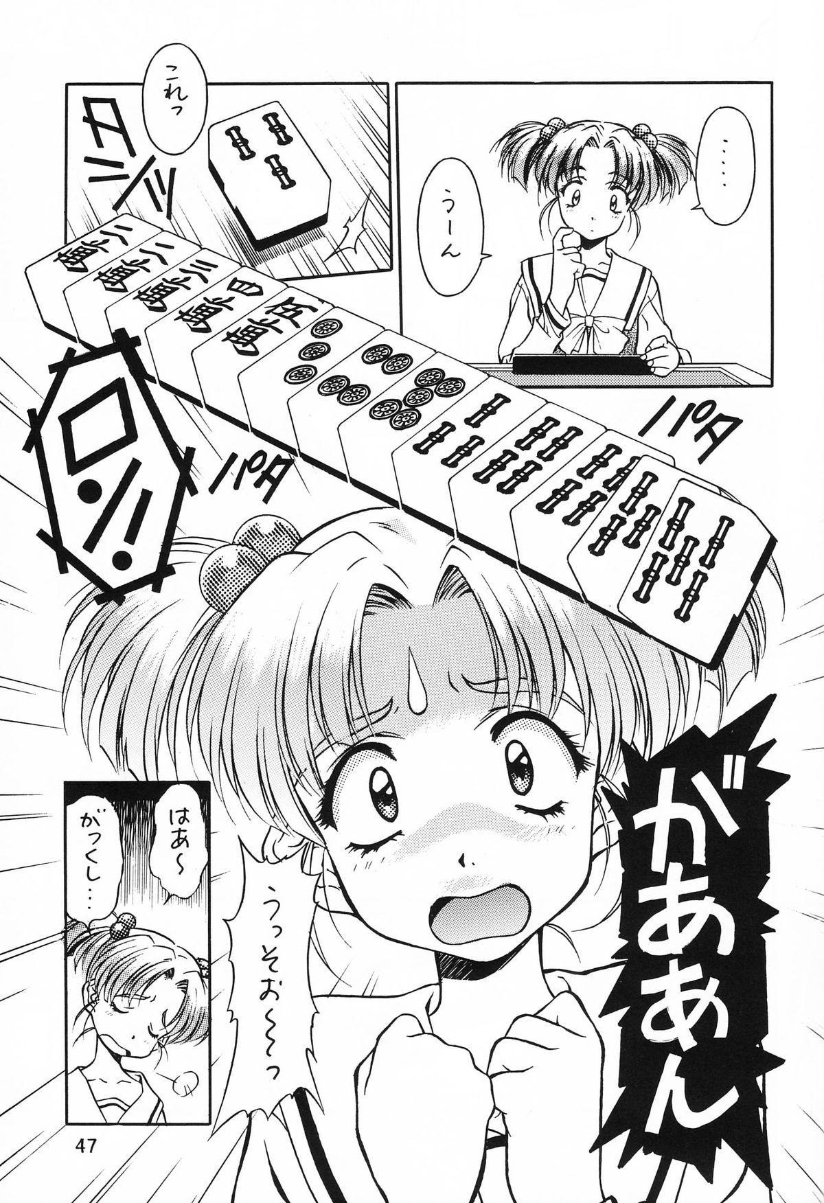 Henrei-kai '98 Natsu SPECIAL 48