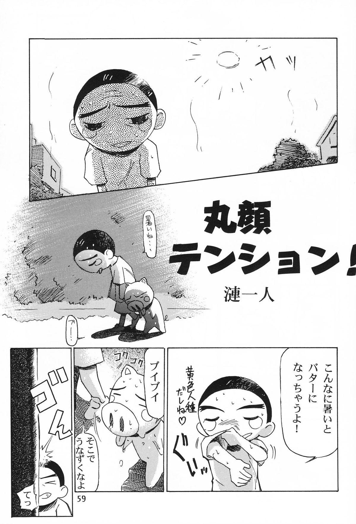 Henrei-kai '98 Natsu SPECIAL 58