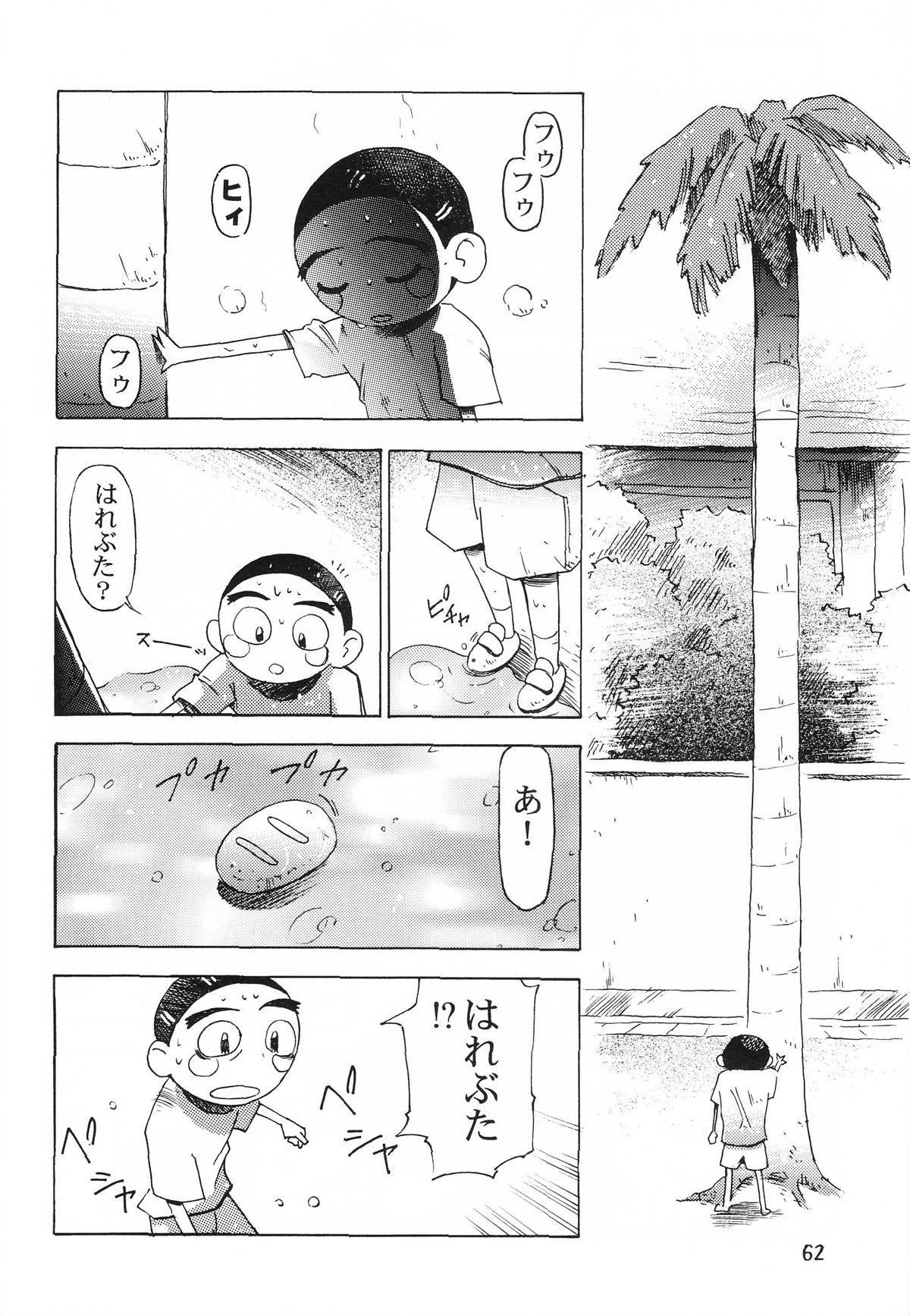 Henrei-kai '98 Natsu SPECIAL 61