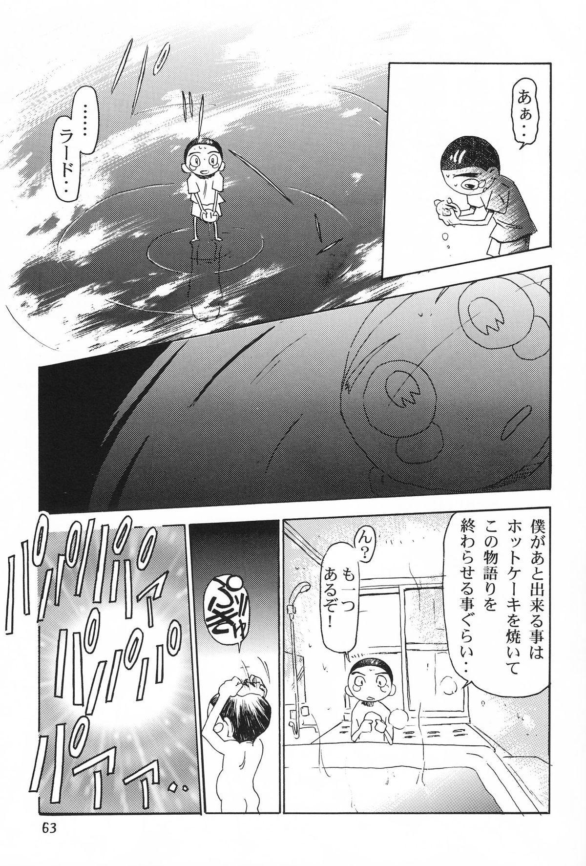 Henrei-kai '98 Natsu SPECIAL 62