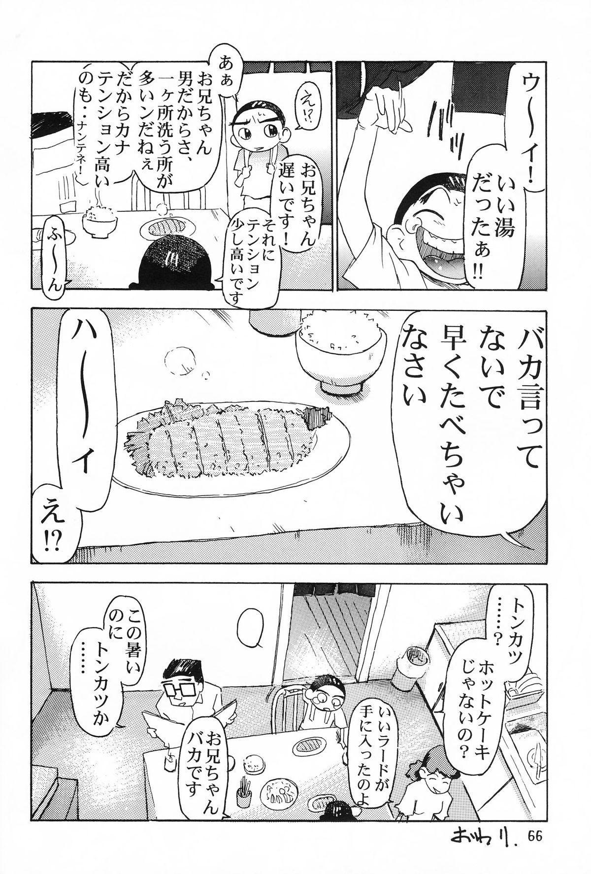 Henrei-kai '98 Natsu SPECIAL 65