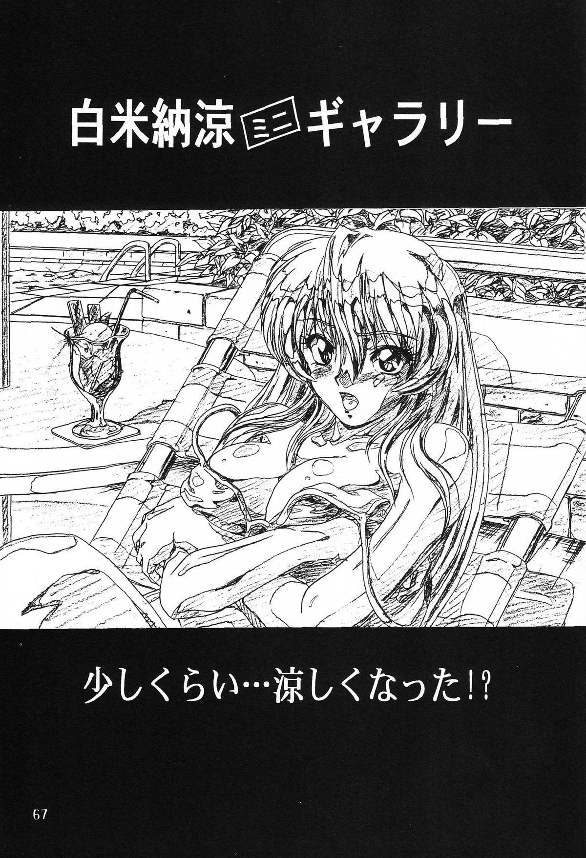 Henrei-kai '98 Natsu SPECIAL 66