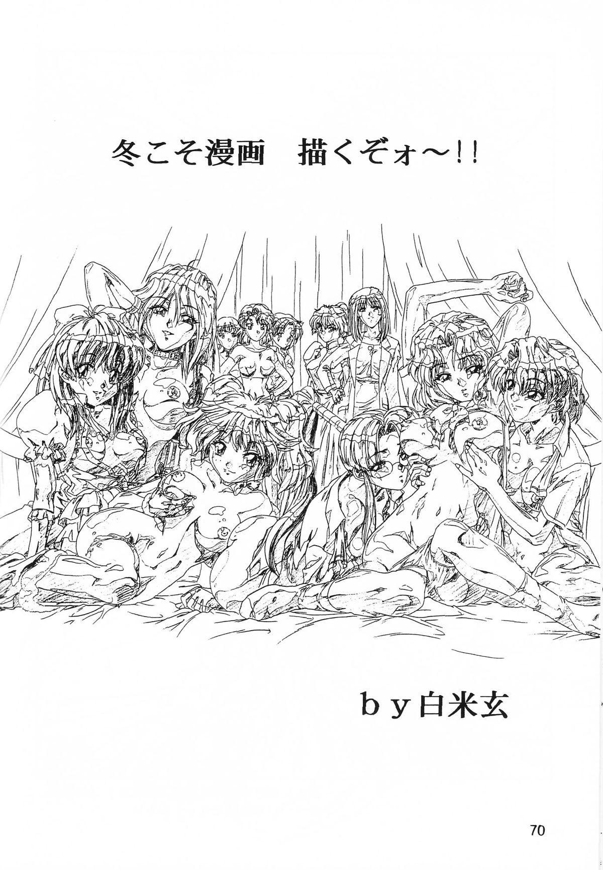 Henrei-kai '98 Natsu SPECIAL 69