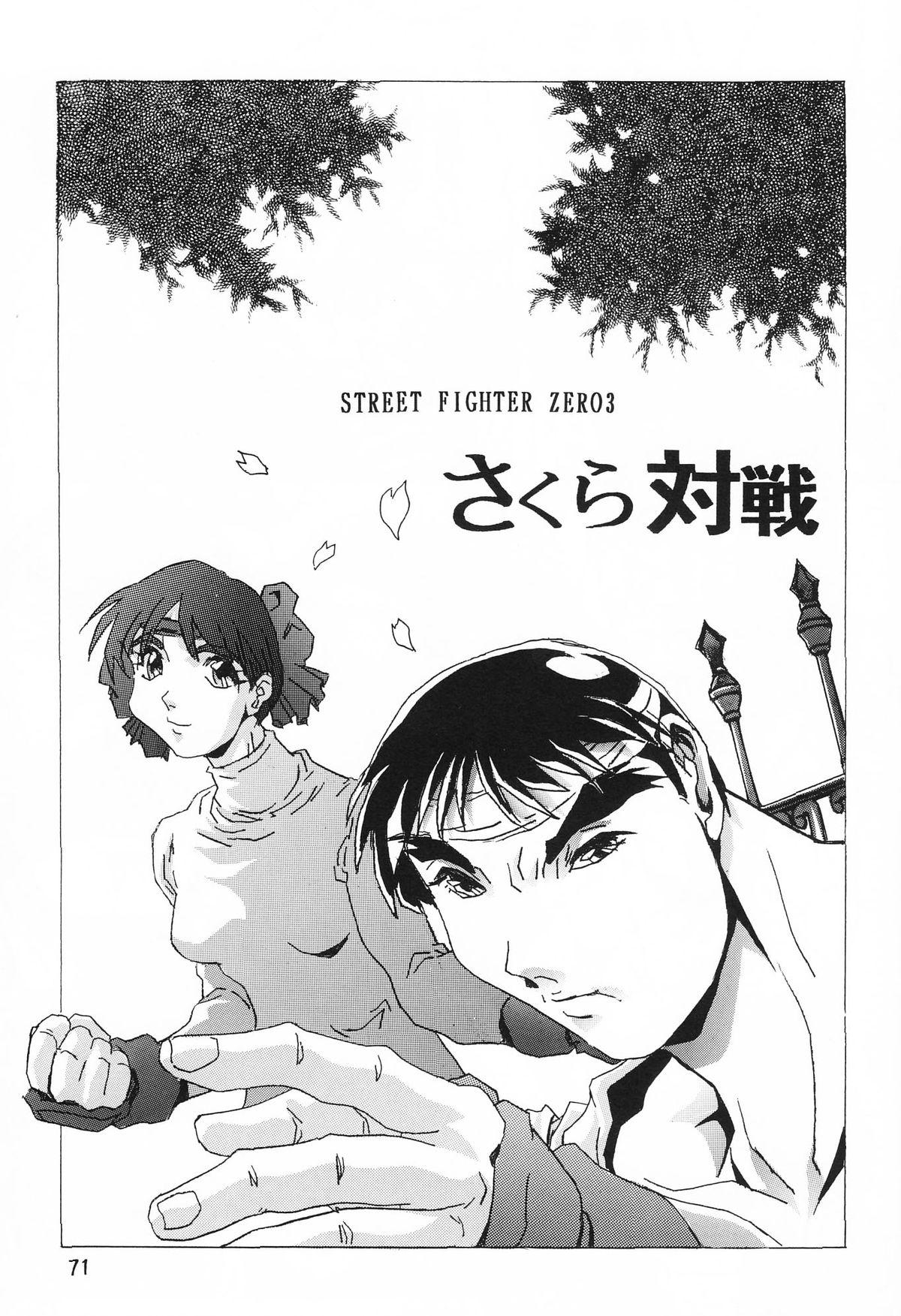 Henrei-kai '98 Natsu SPECIAL 70