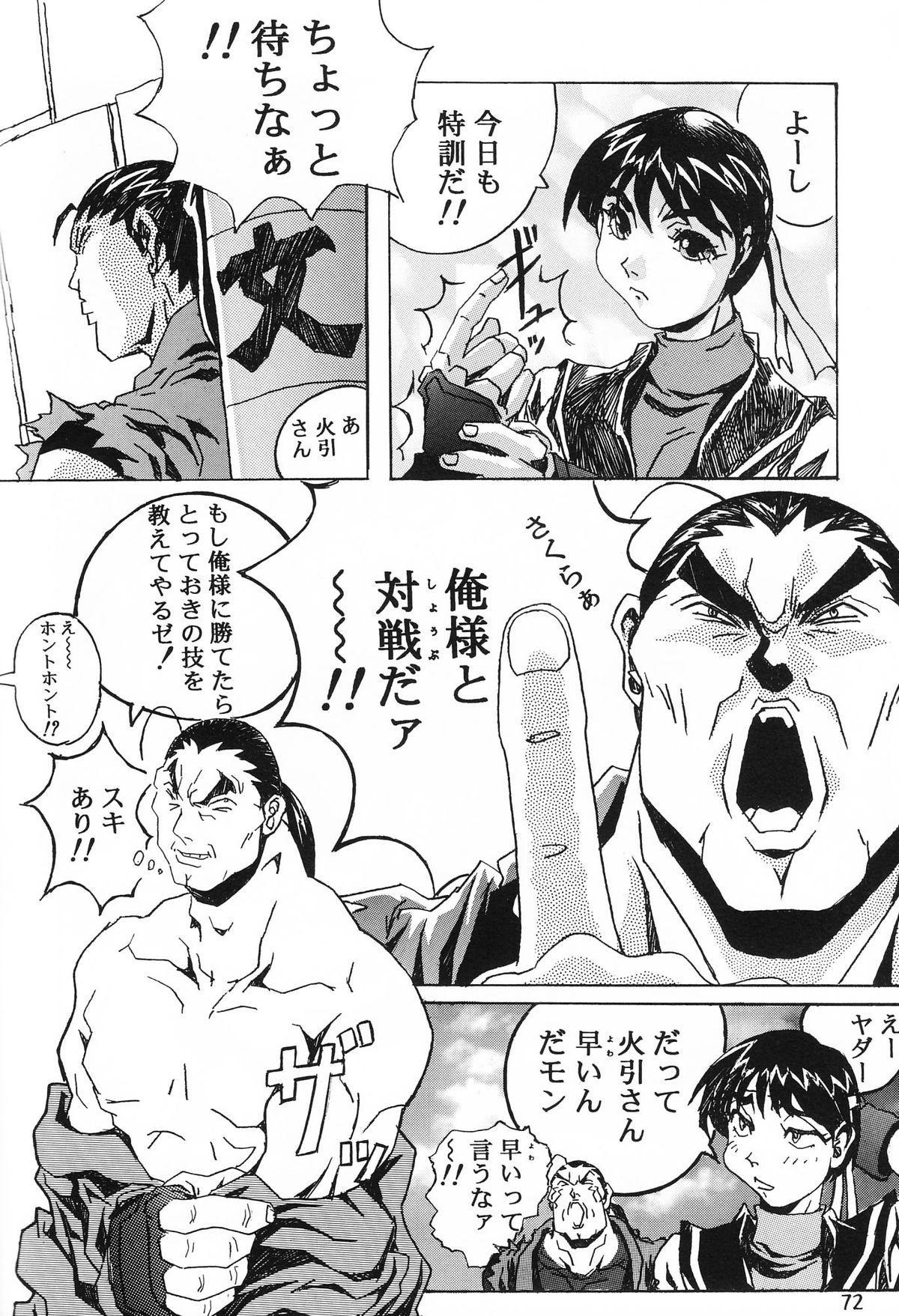 Henrei-kai '98 Natsu SPECIAL 71