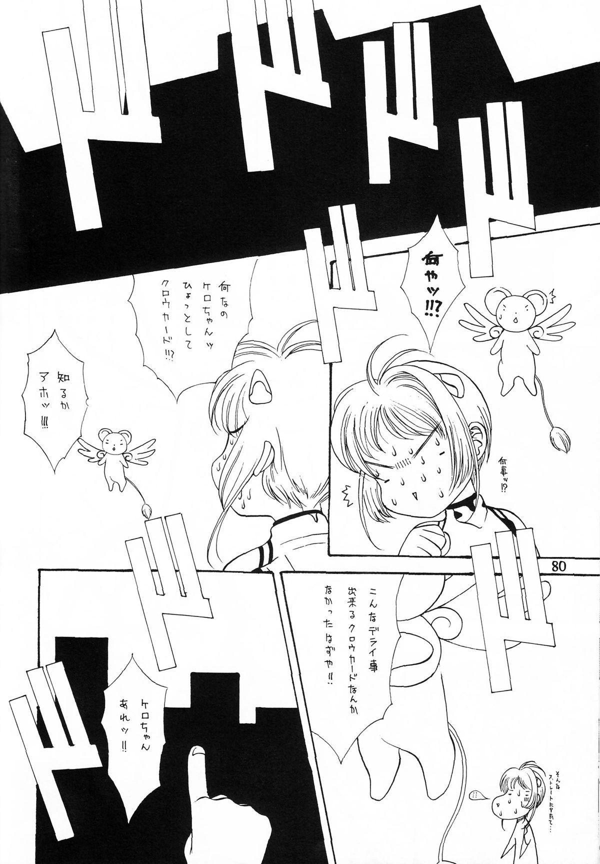 Henrei-kai '98 Natsu SPECIAL 79
