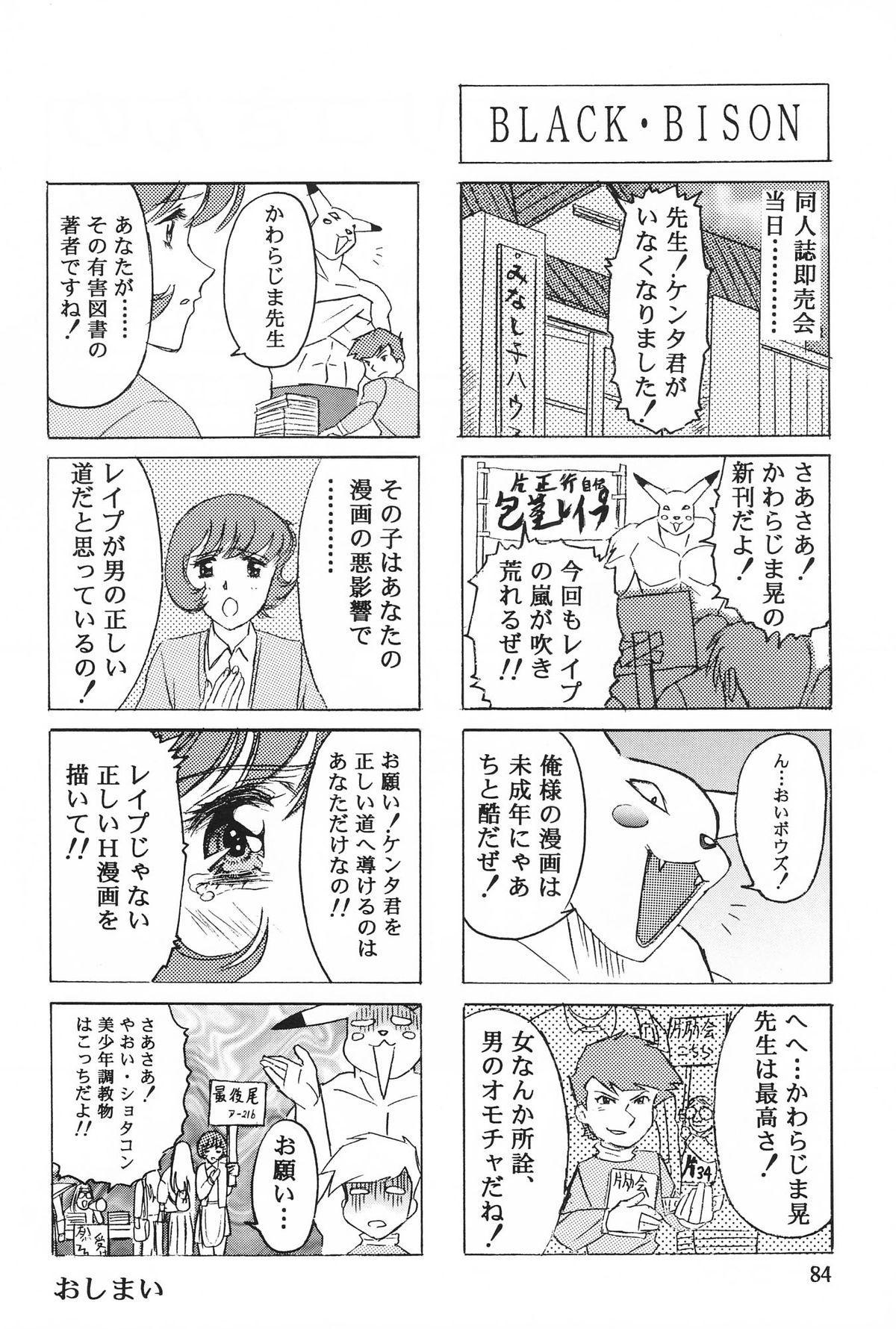 Henrei-kai '98 Natsu SPECIAL 83