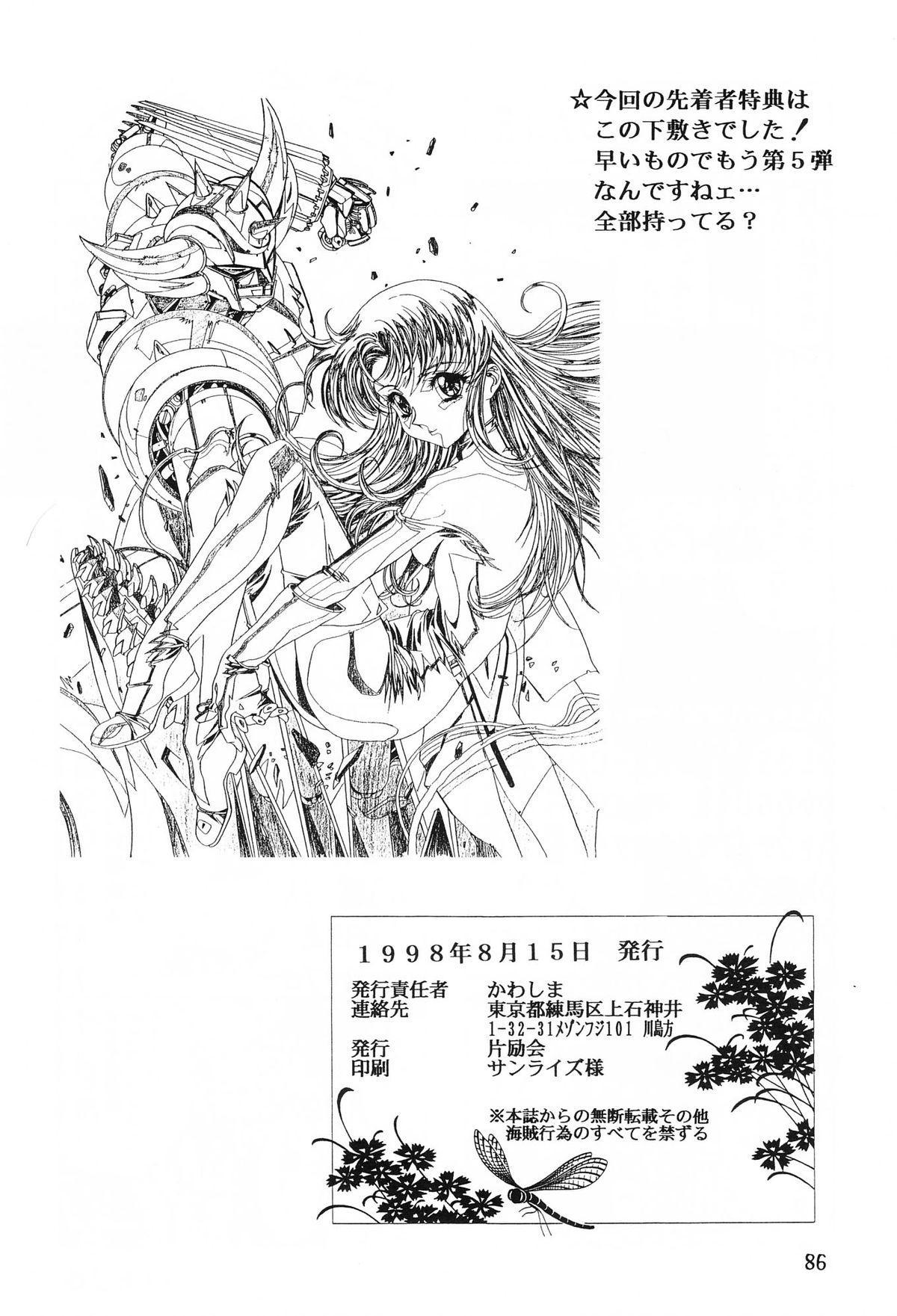 Henrei-kai '98 Natsu SPECIAL 85