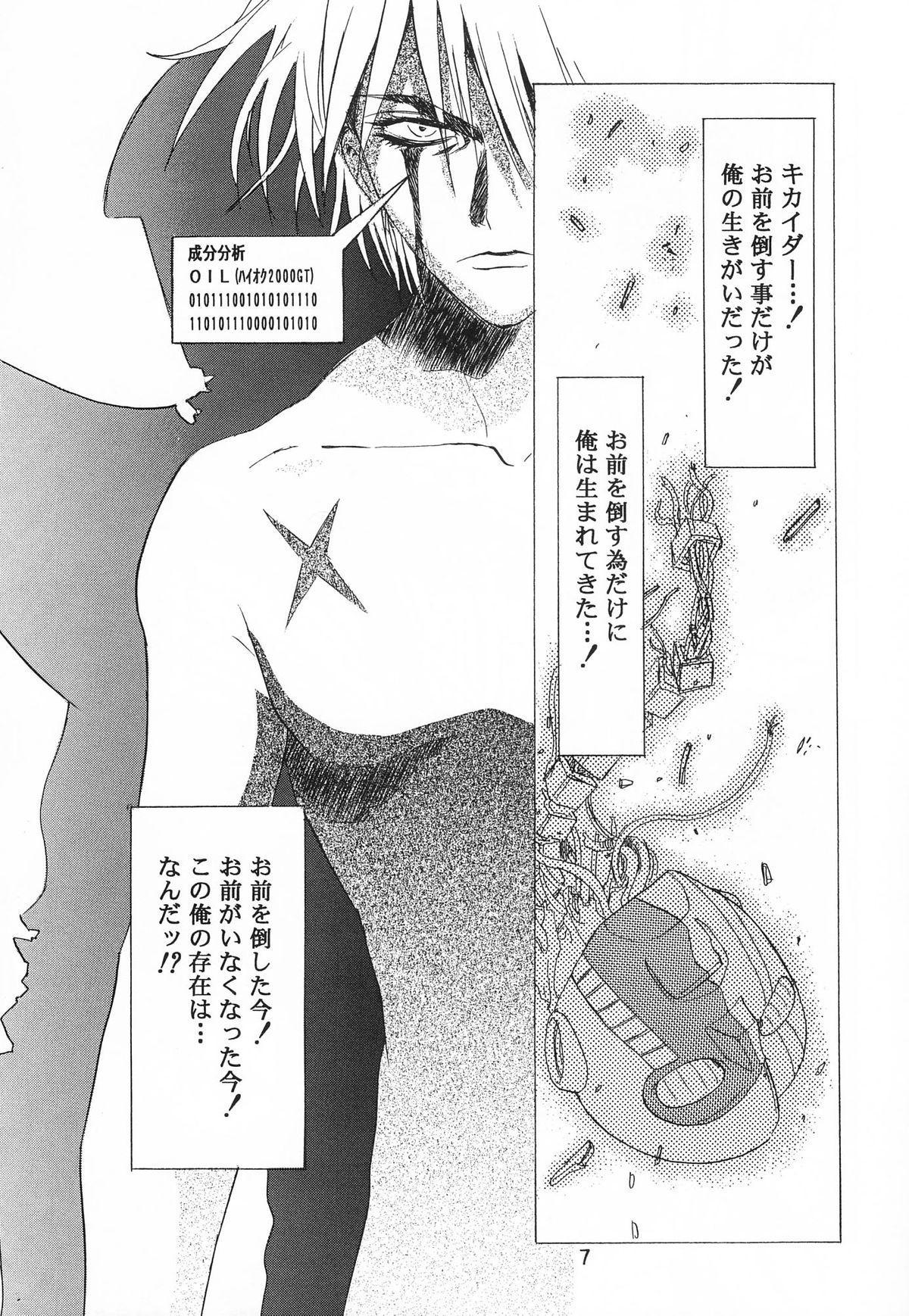 Henrei-kai '98 Natsu SPECIAL 8