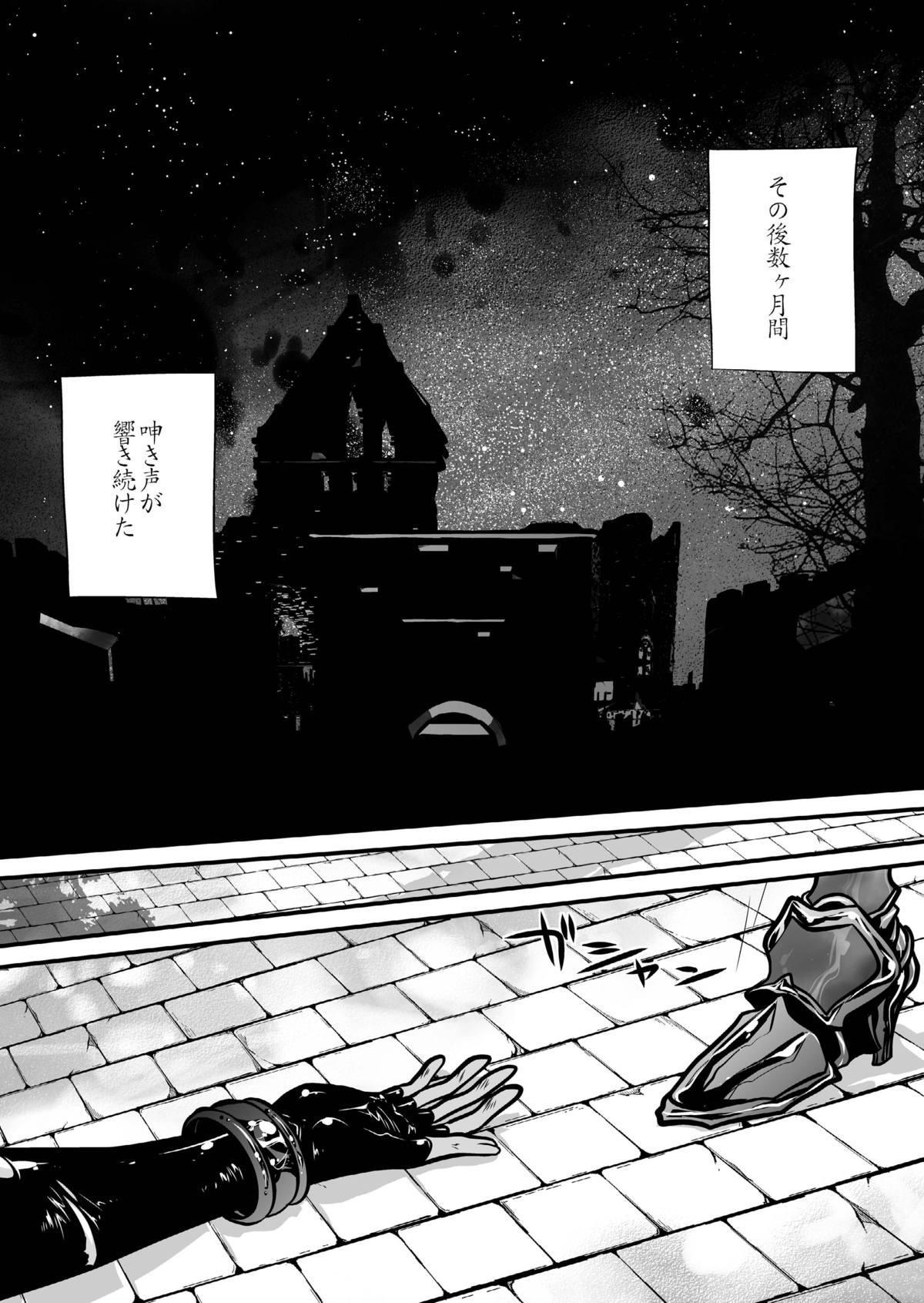 Nikutsuki 101