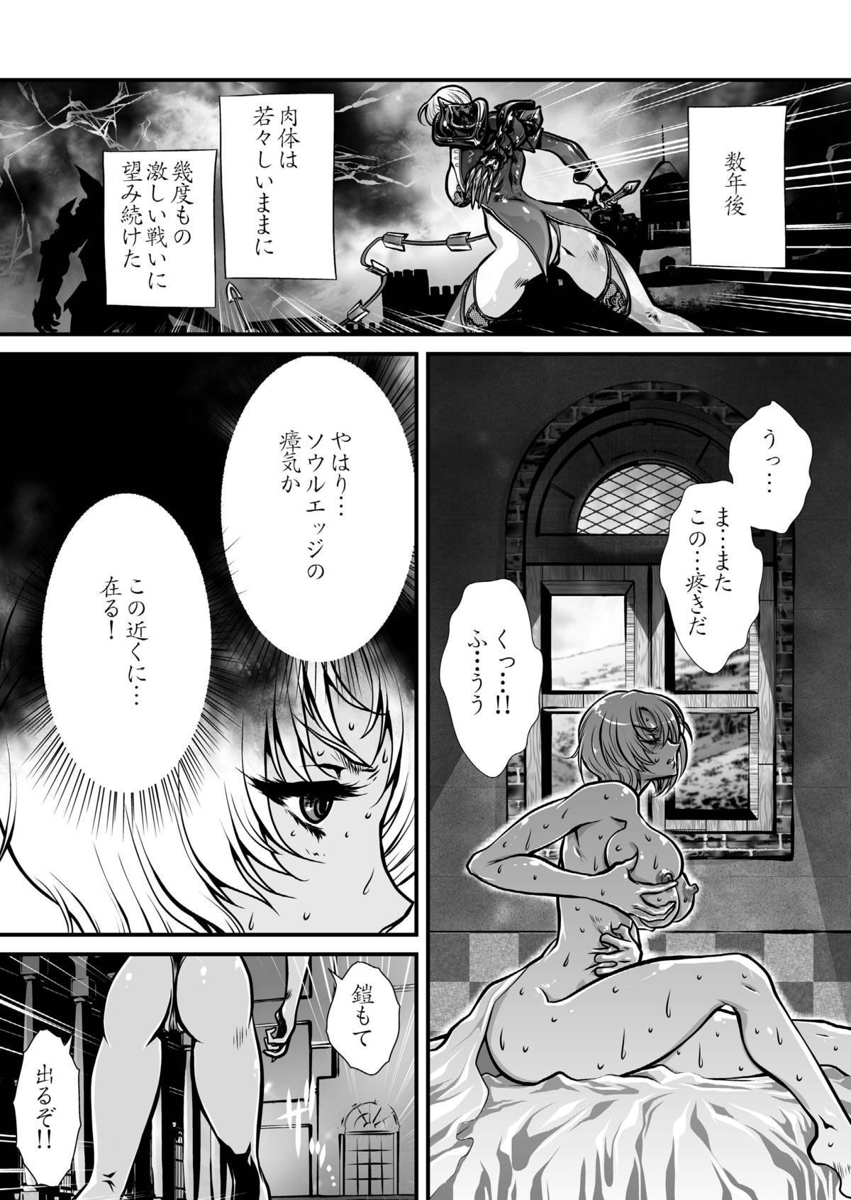 Nikutsuki 106