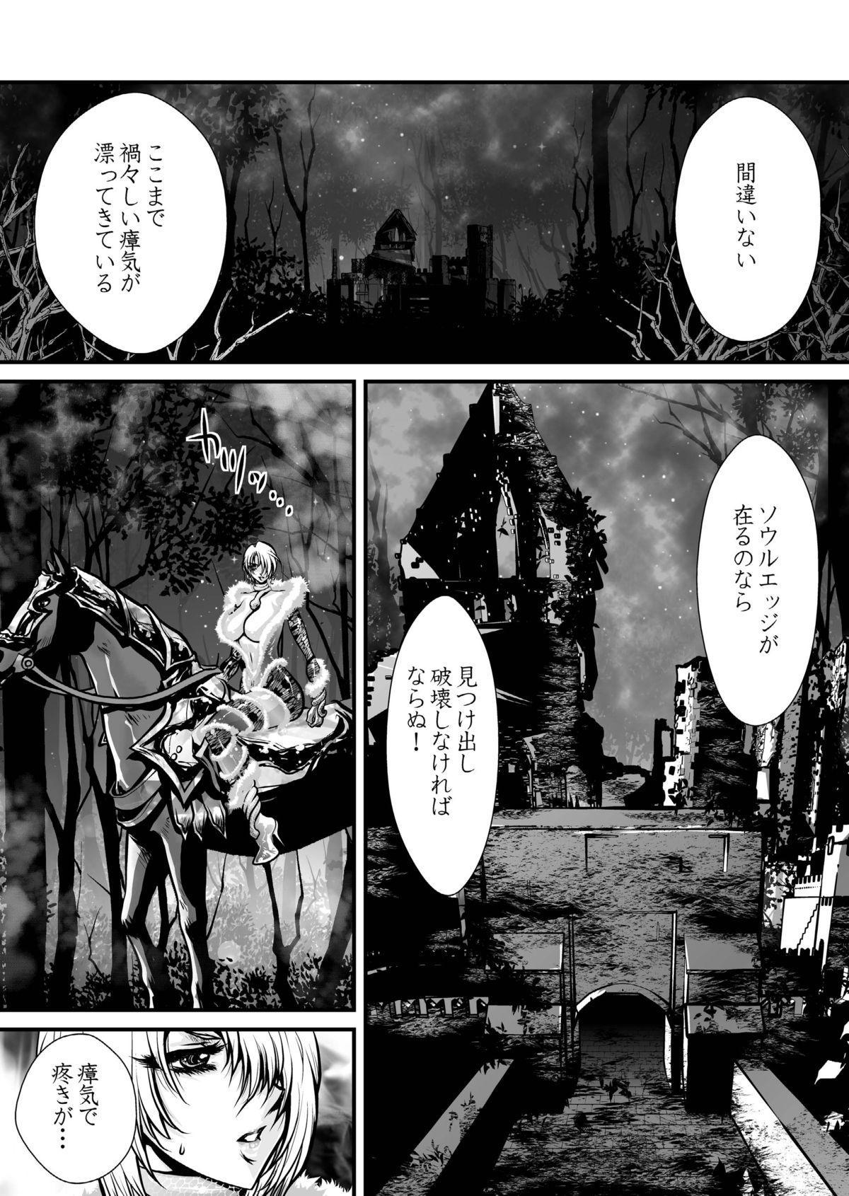 Nikutsuki 107