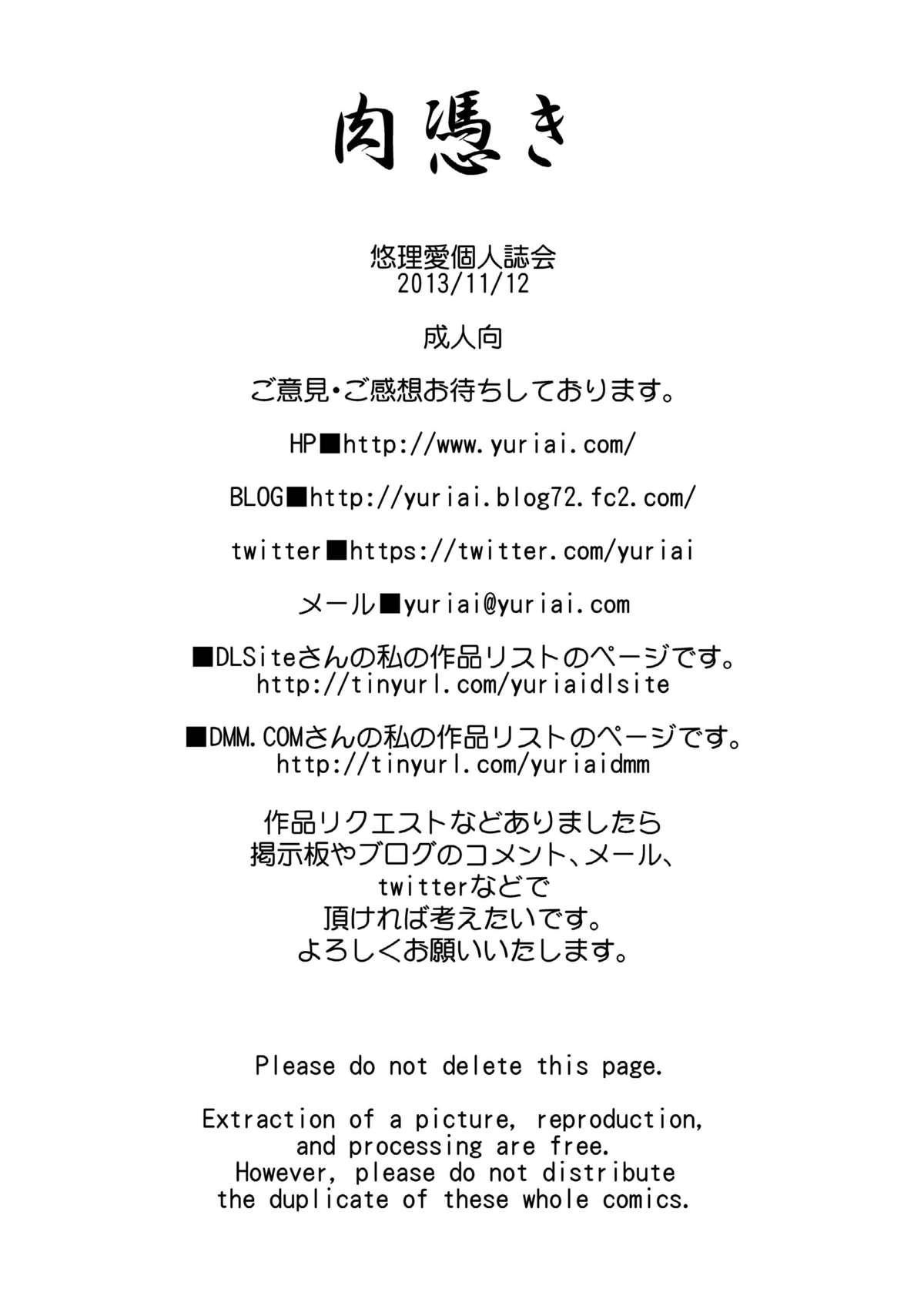Nikutsuki 110