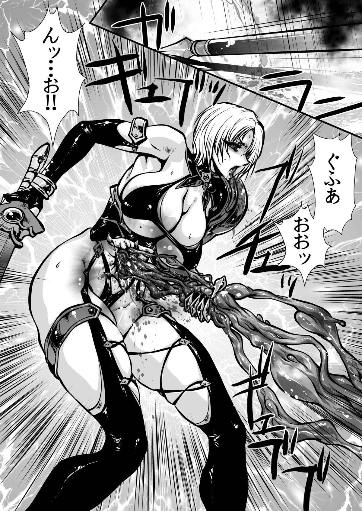 Nikutsuki 13