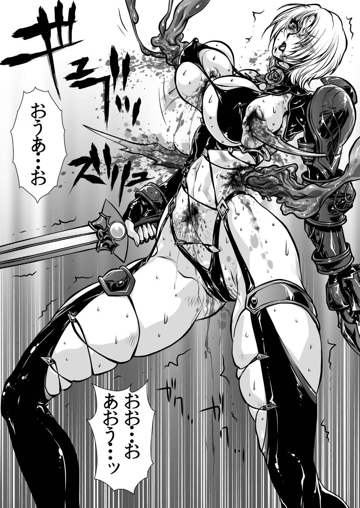 Nikutsuki 18