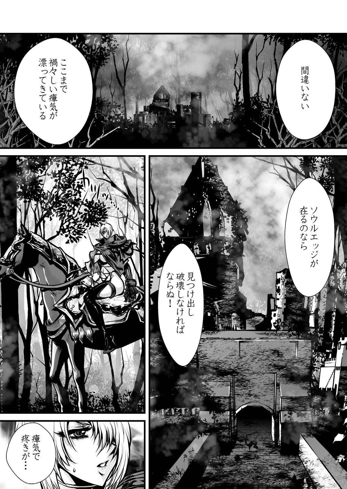 Nikutsuki 2