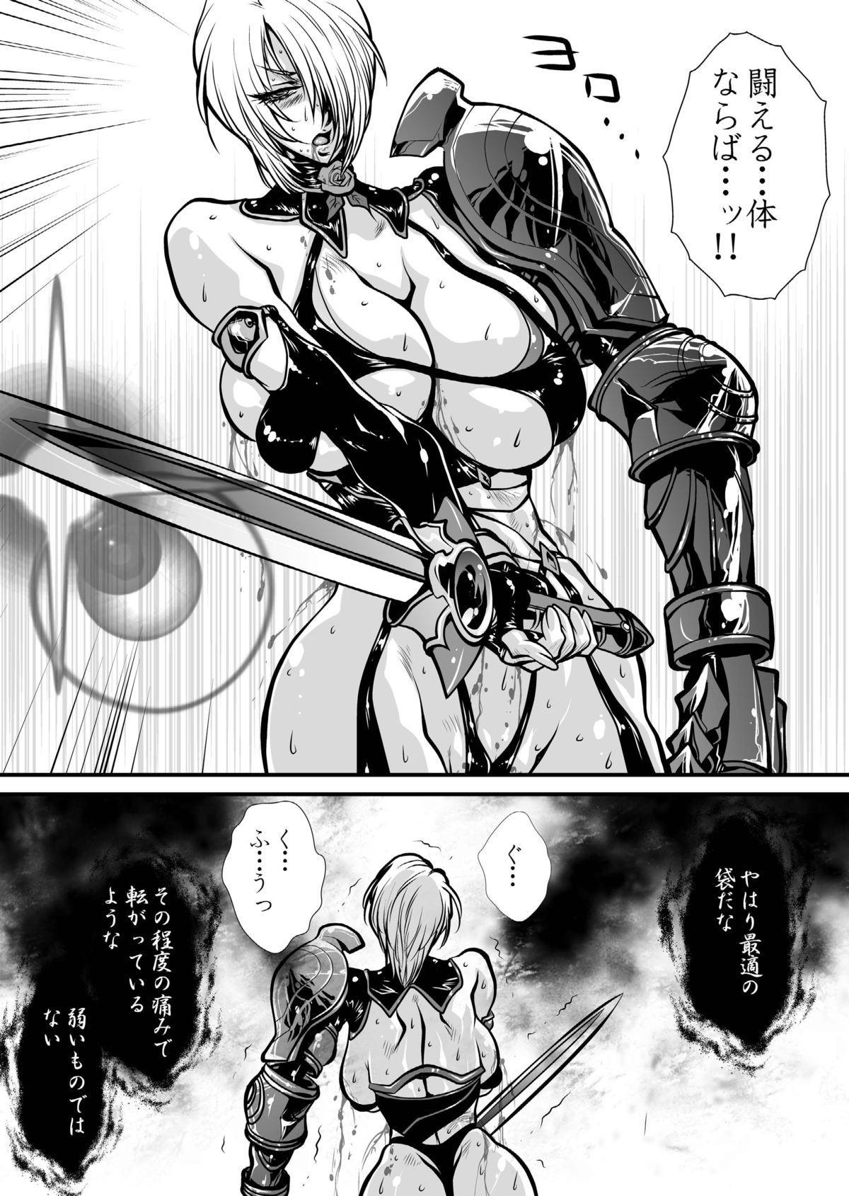 Nikutsuki 31