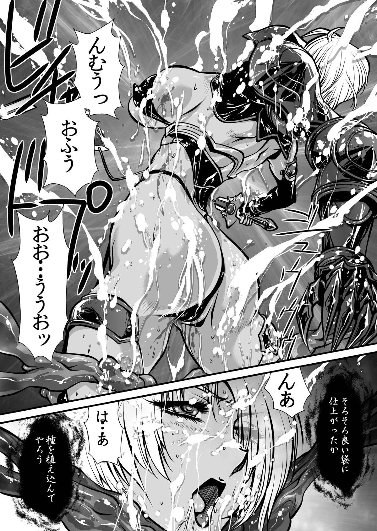 Nikutsuki 38