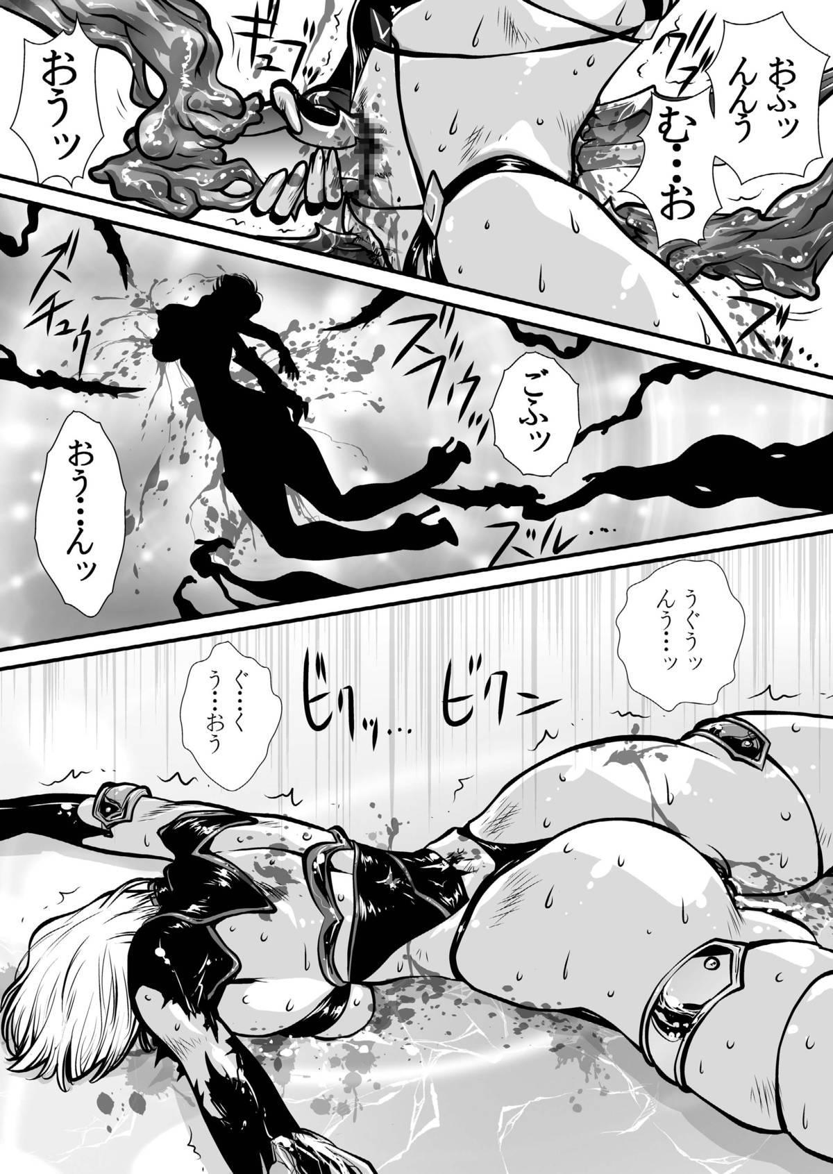 Nikutsuki 46