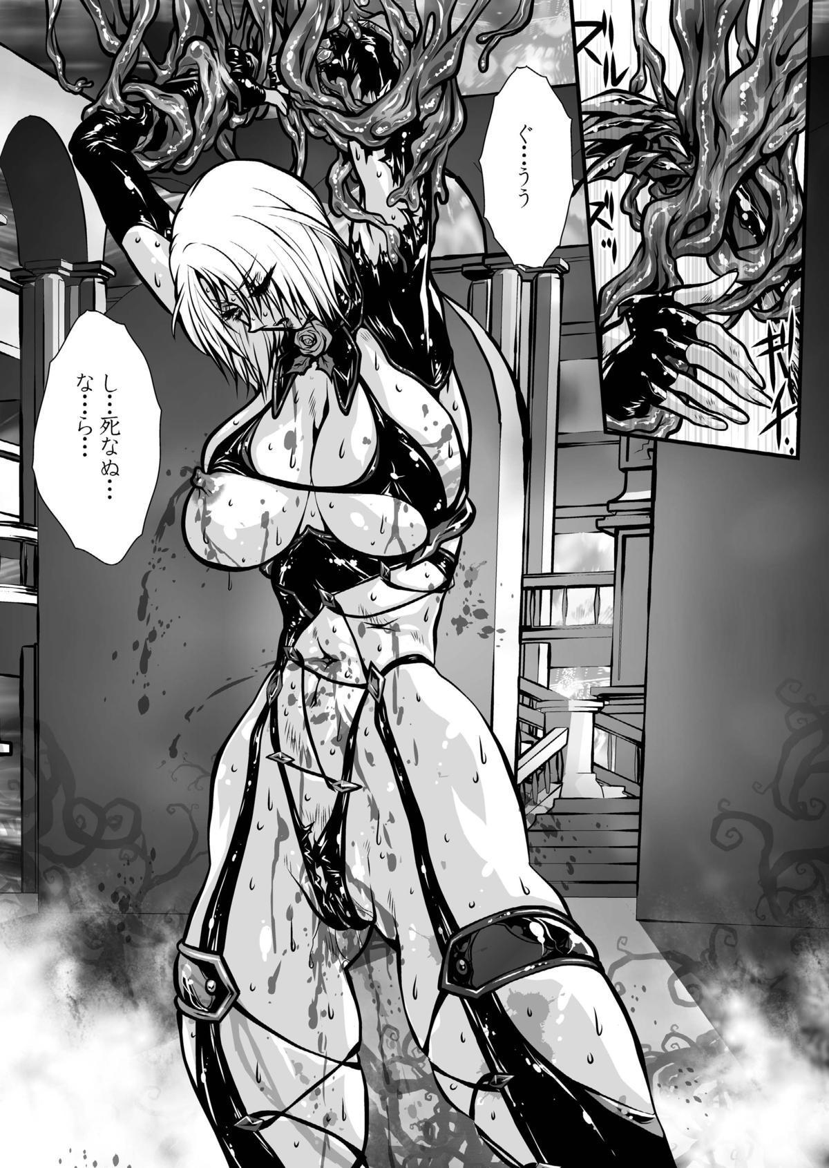 Nikutsuki 50