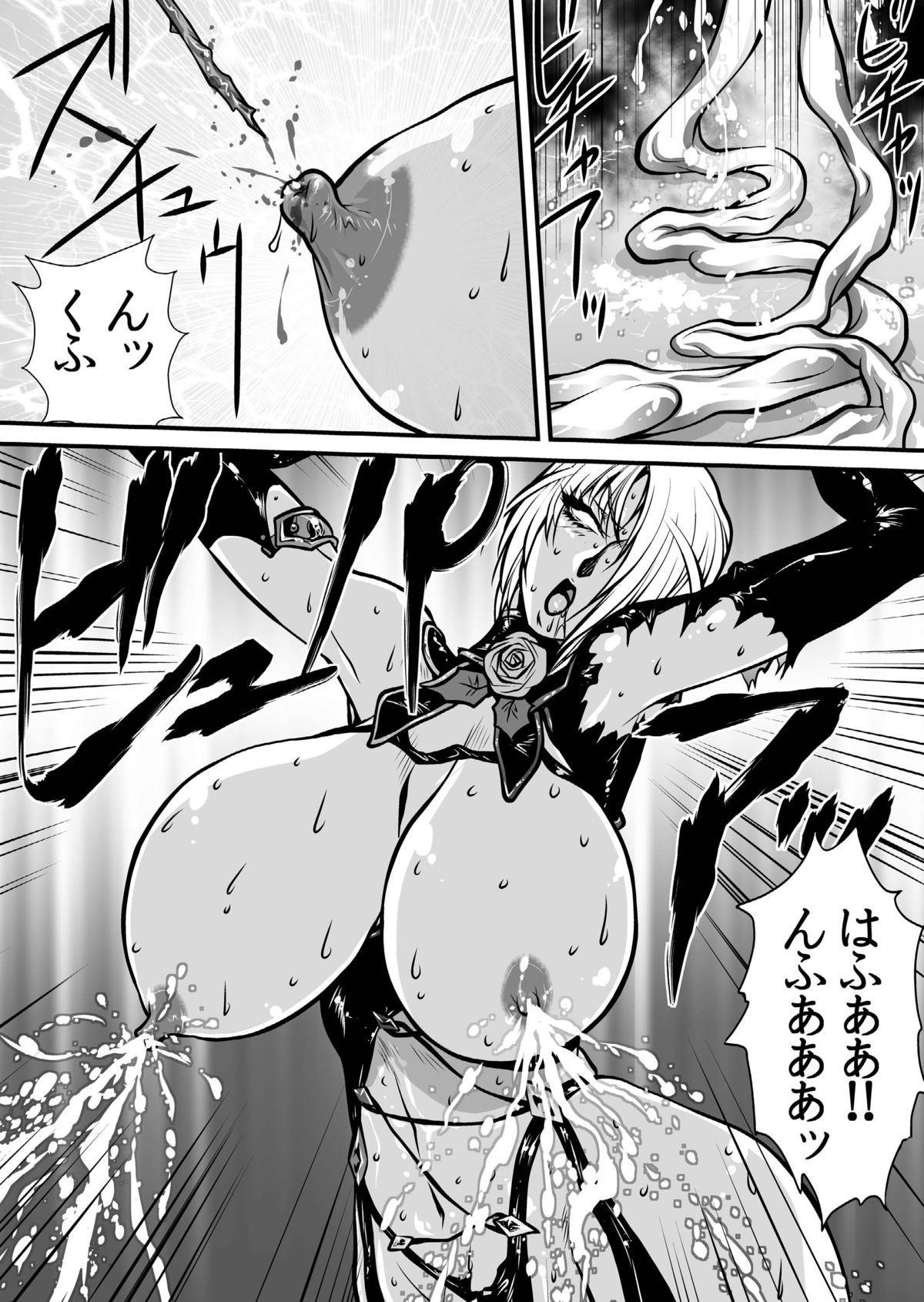 Nikutsuki 63
