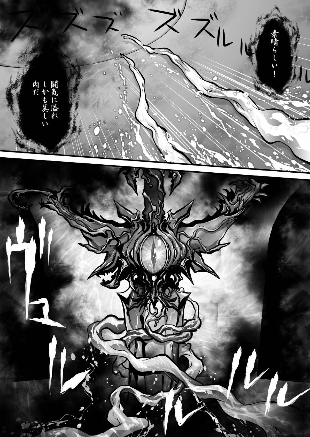 Nikutsuki 65