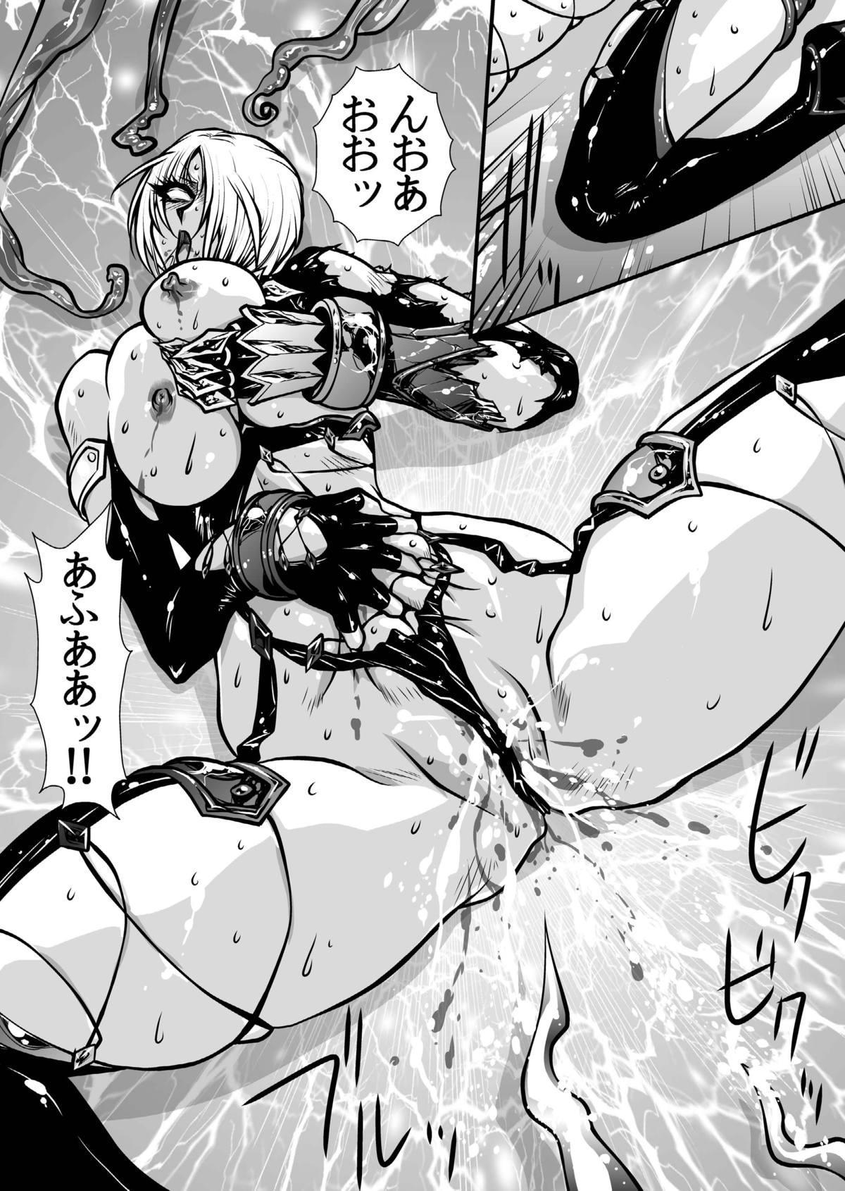 Nikutsuki 69