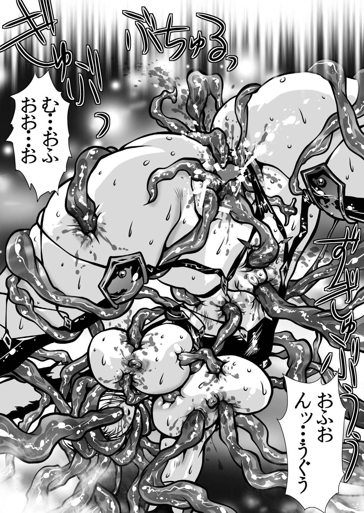 Nikutsuki 73