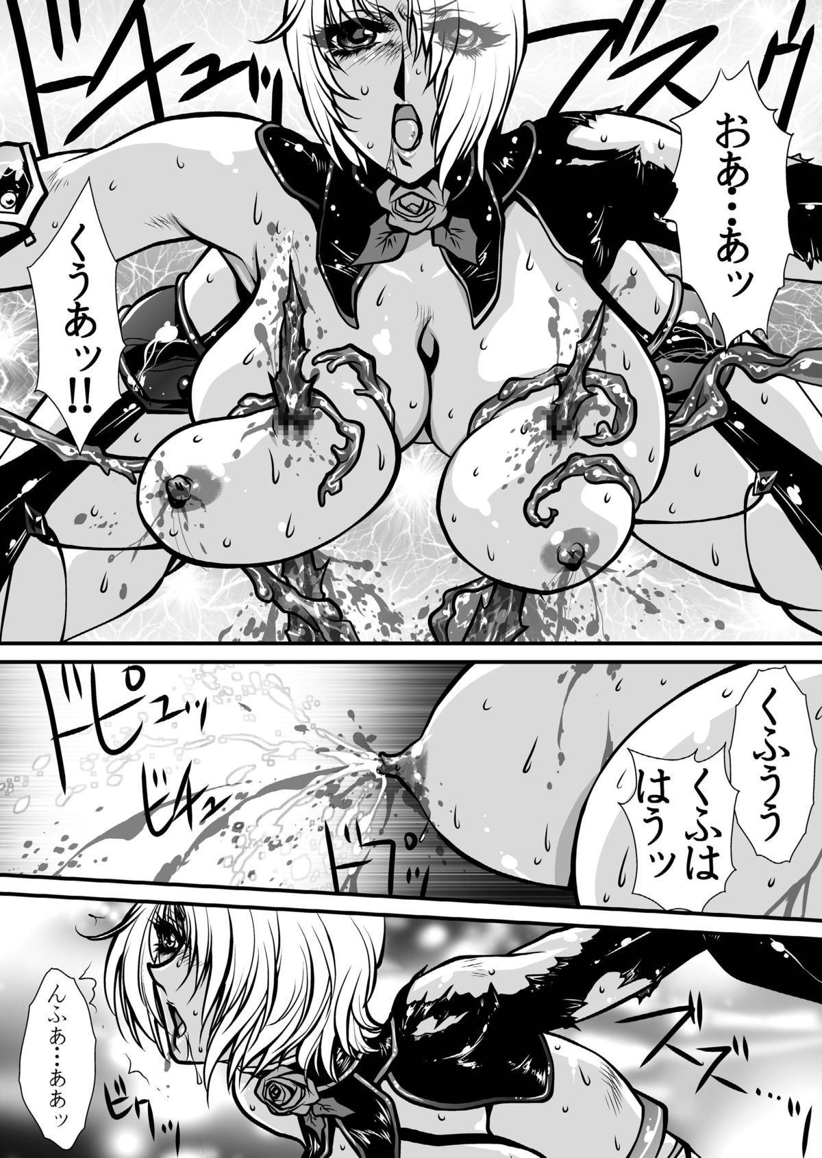 Nikutsuki 77