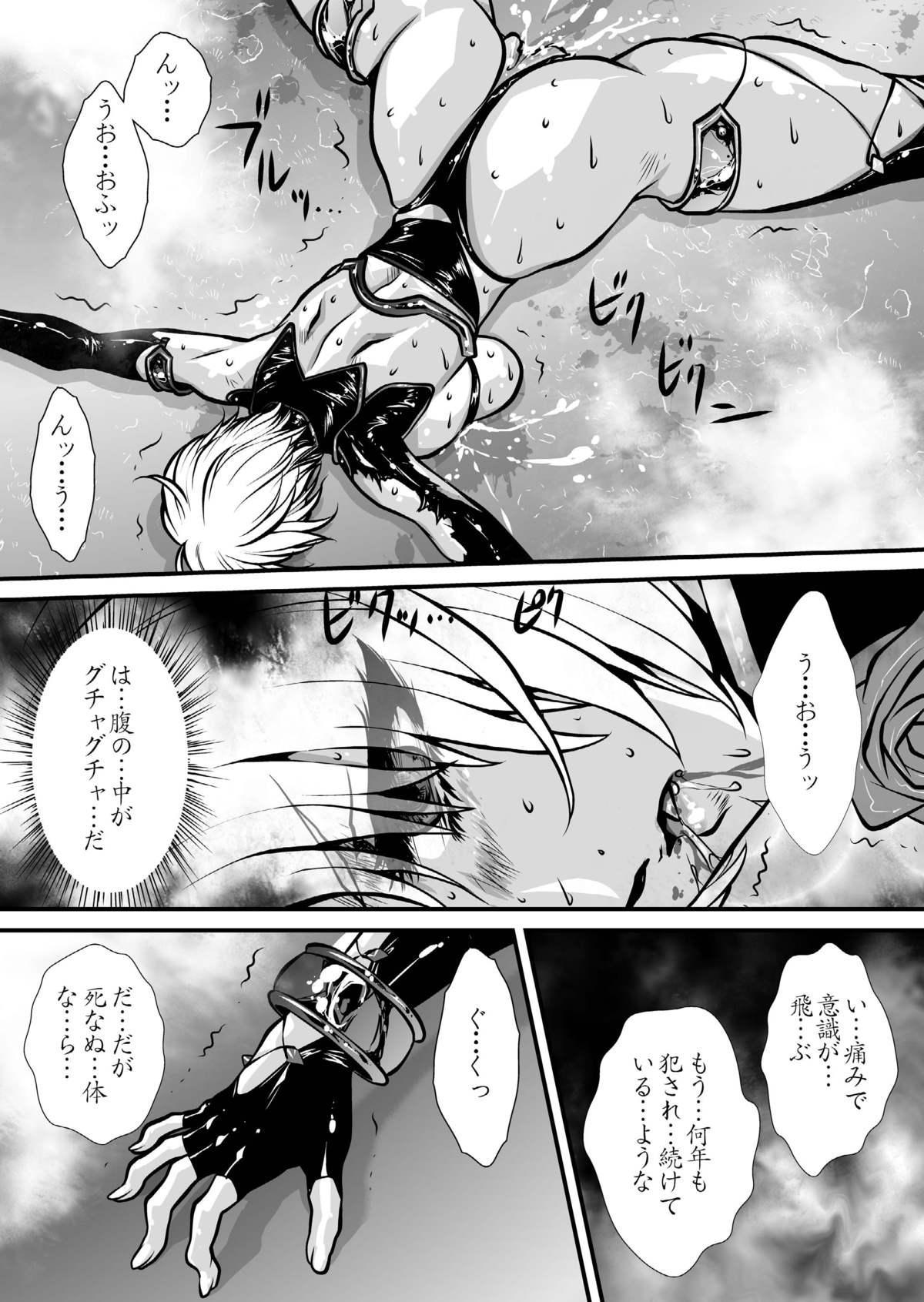 Nikutsuki 79