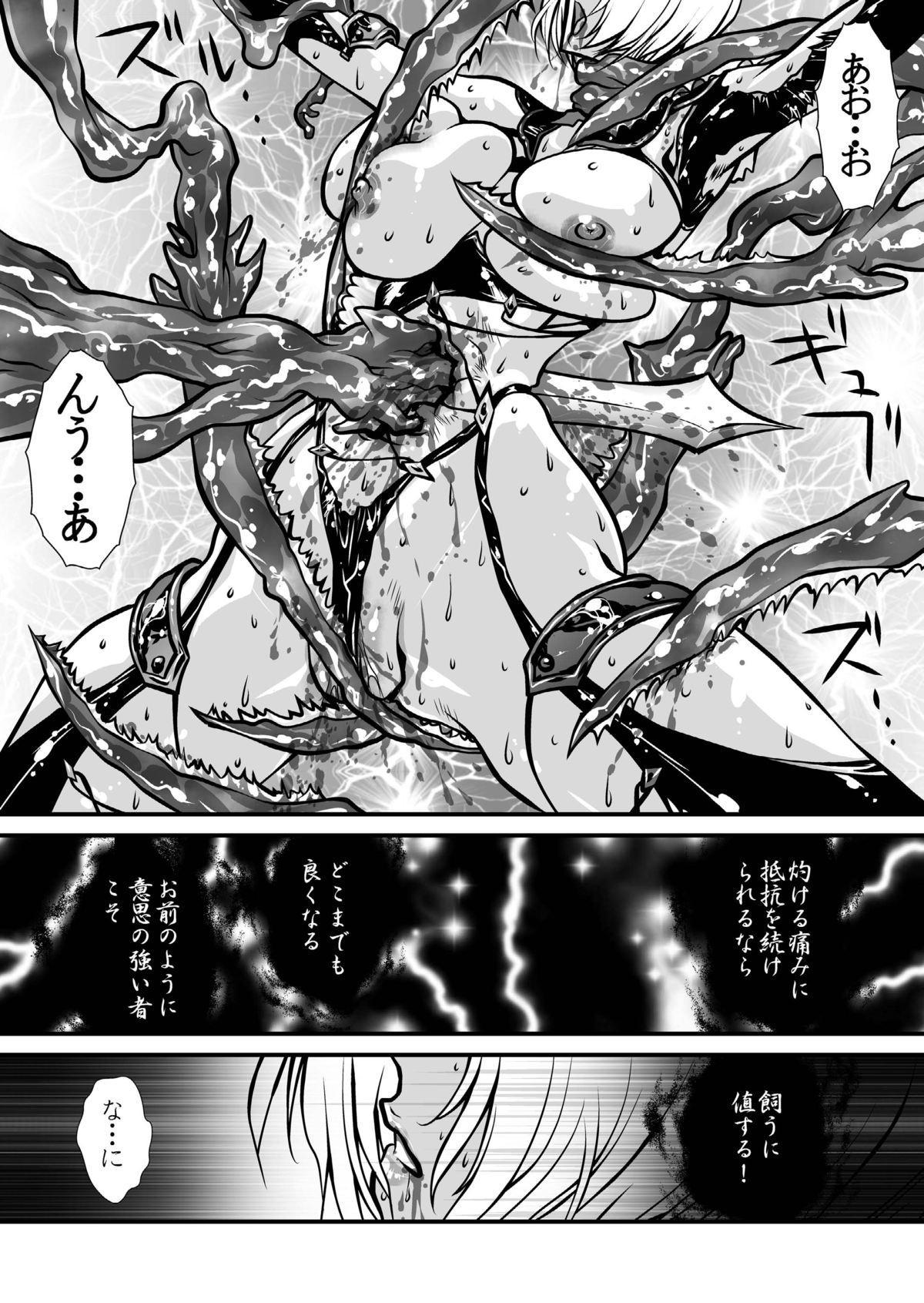 Nikutsuki 86