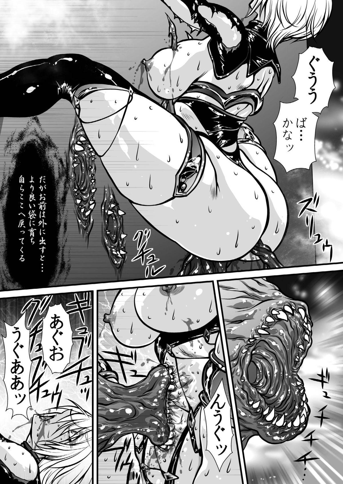 Nikutsuki 94