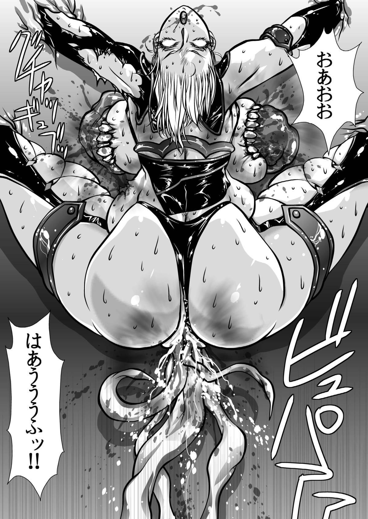 Nikutsuki 98