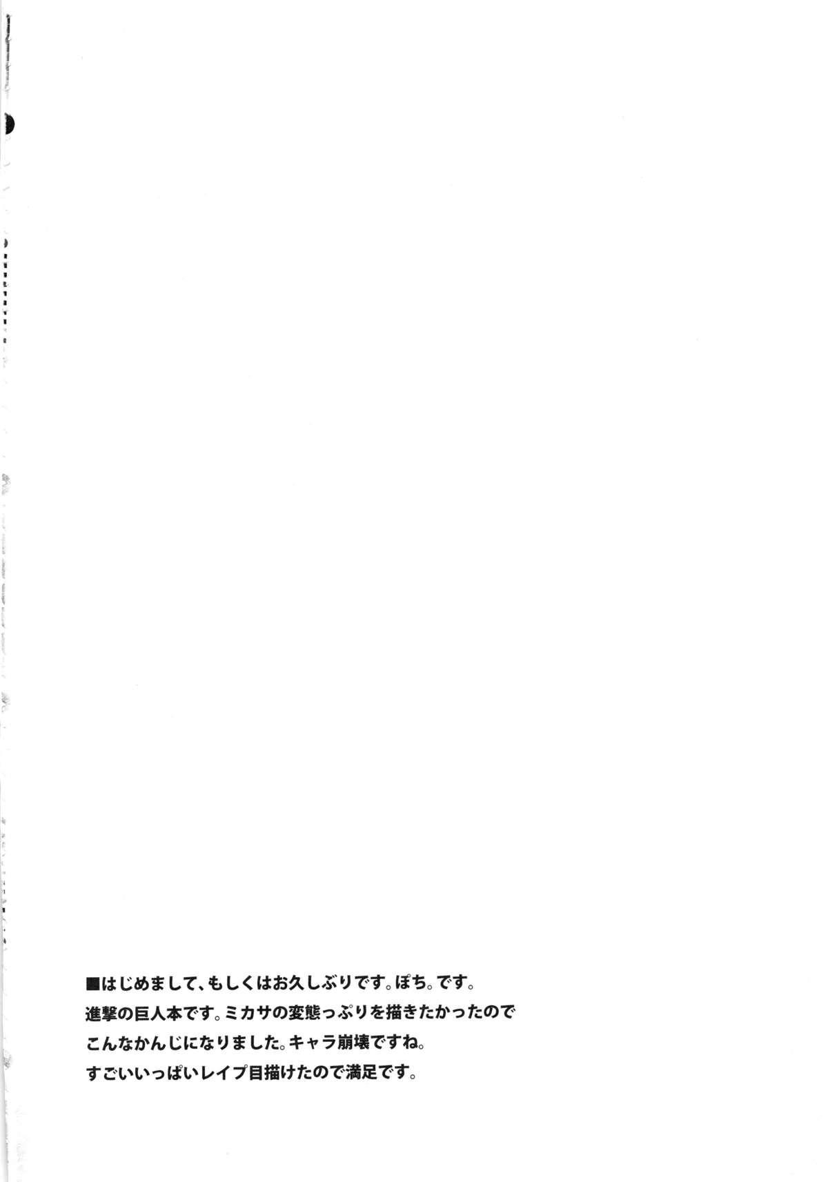 Eren ga Mikasa ni Osowareru Hon 3
