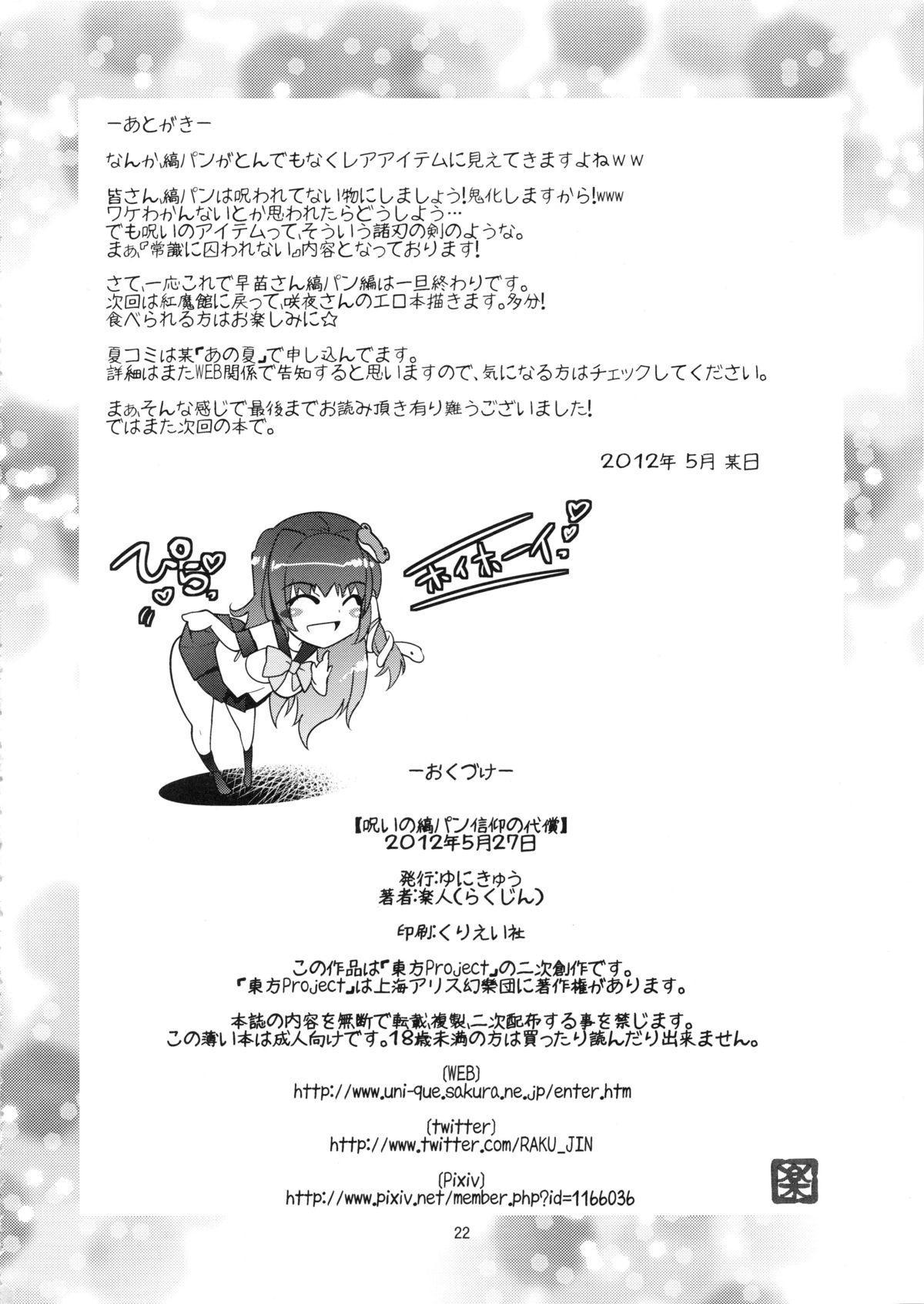 Noroi no Shimapan Shinkou no Daishou 21