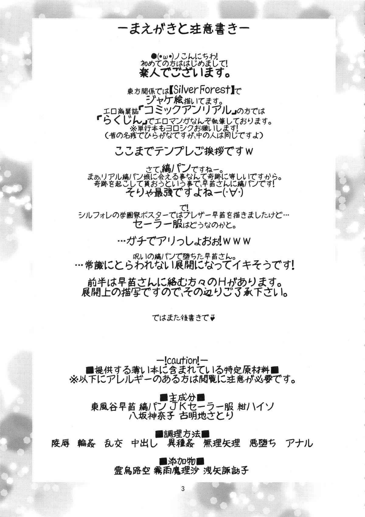 Noroi no Shimapan Shinkou no Daishou 2